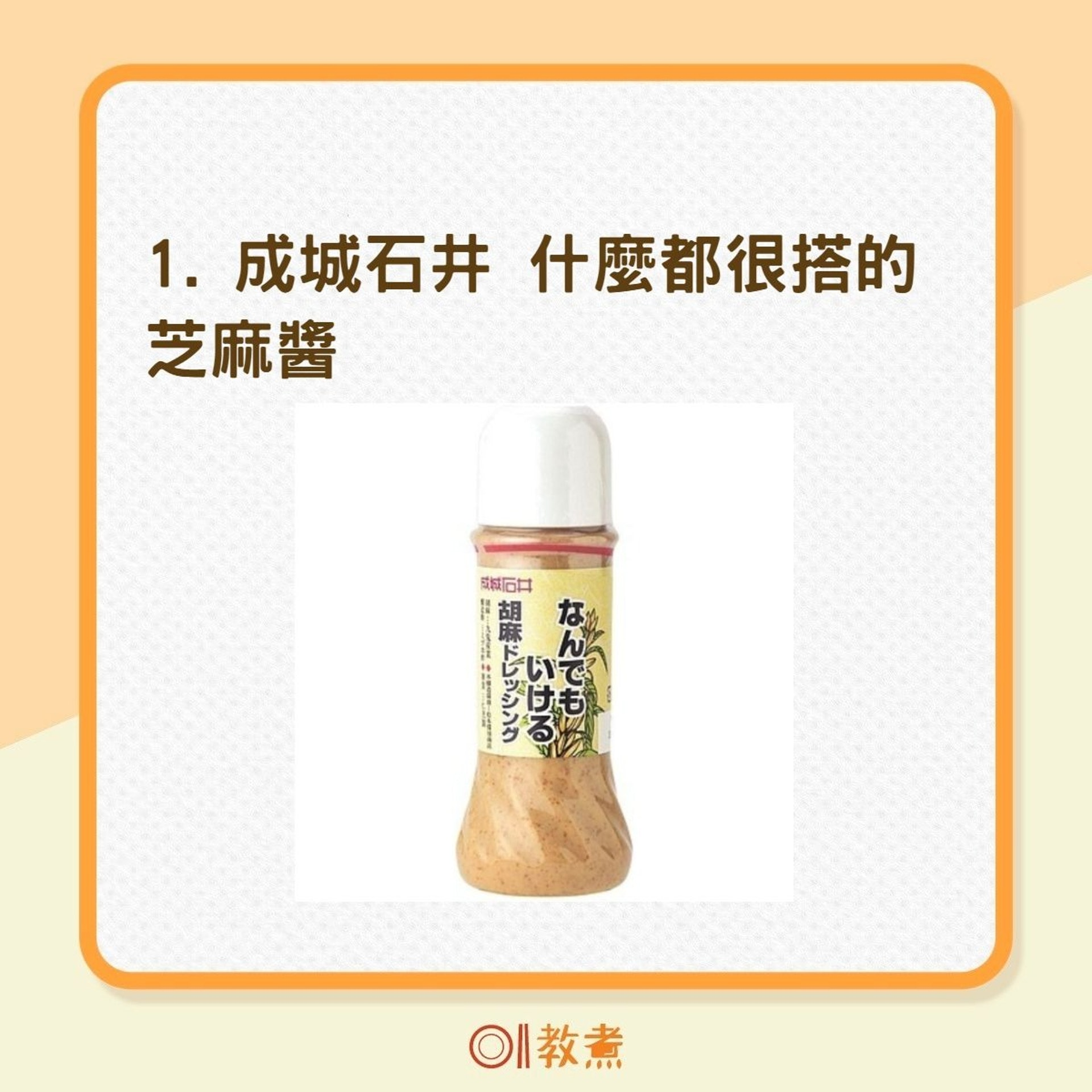 5款日本人常用的芝麻醬(官網圖片/01製圖)