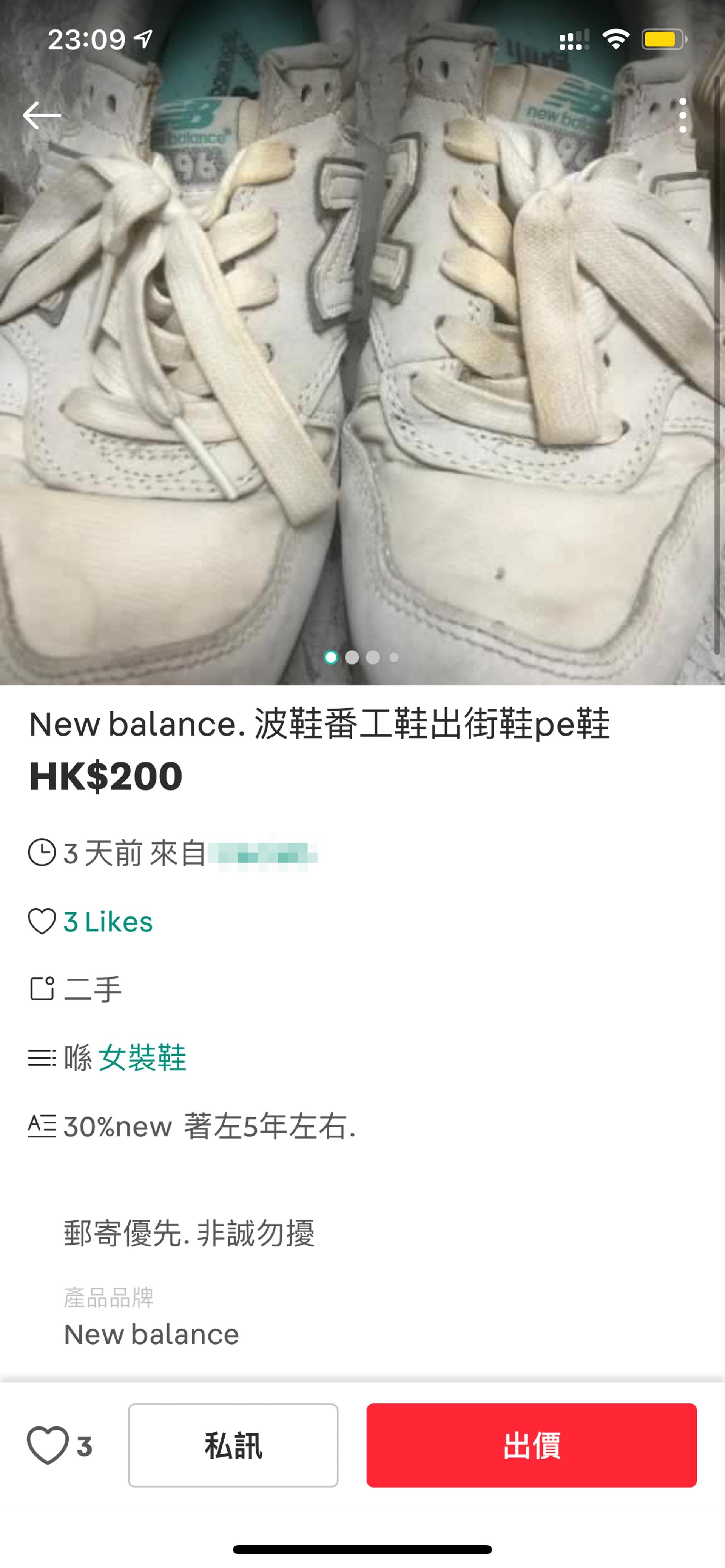 該賣家亦有將其他波鞋或布鞋放上平台出售。(連登討論區圖片)