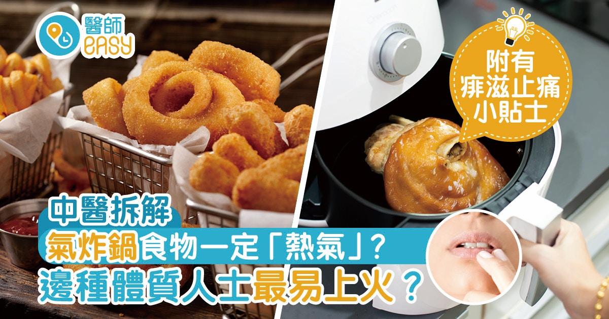【中醫拆解】氣炸鍋食物「熱氣」之迷 舒緩痱滋腫痛小妙計