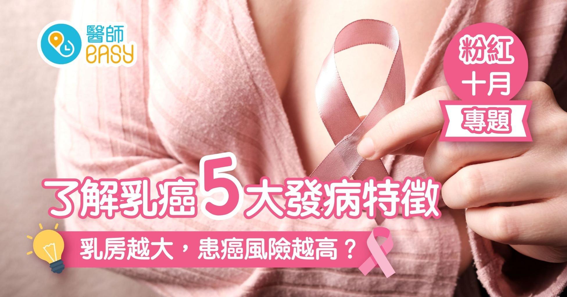 乳癌無分年齡、發病率極高 認識五大高危因素 破解三大迷思