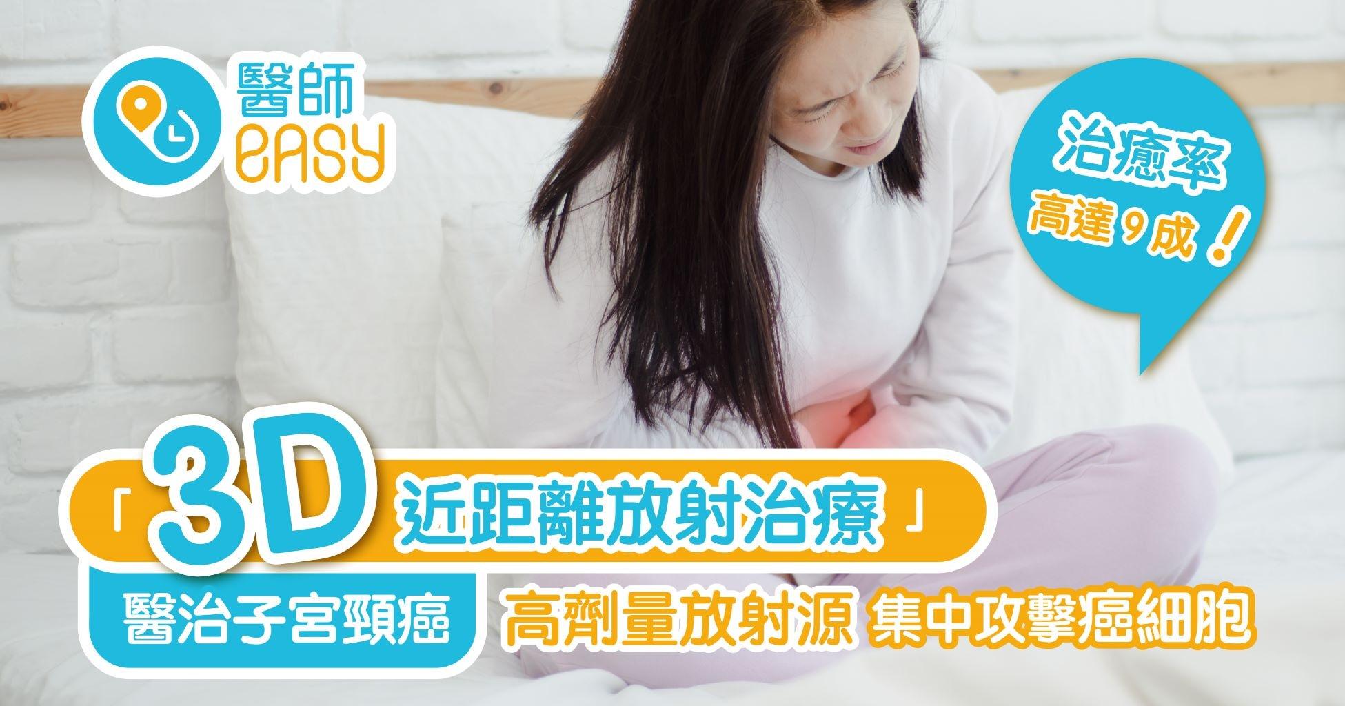 【子宮頸癌】3D近距離放射治療 副作用少存活率高
