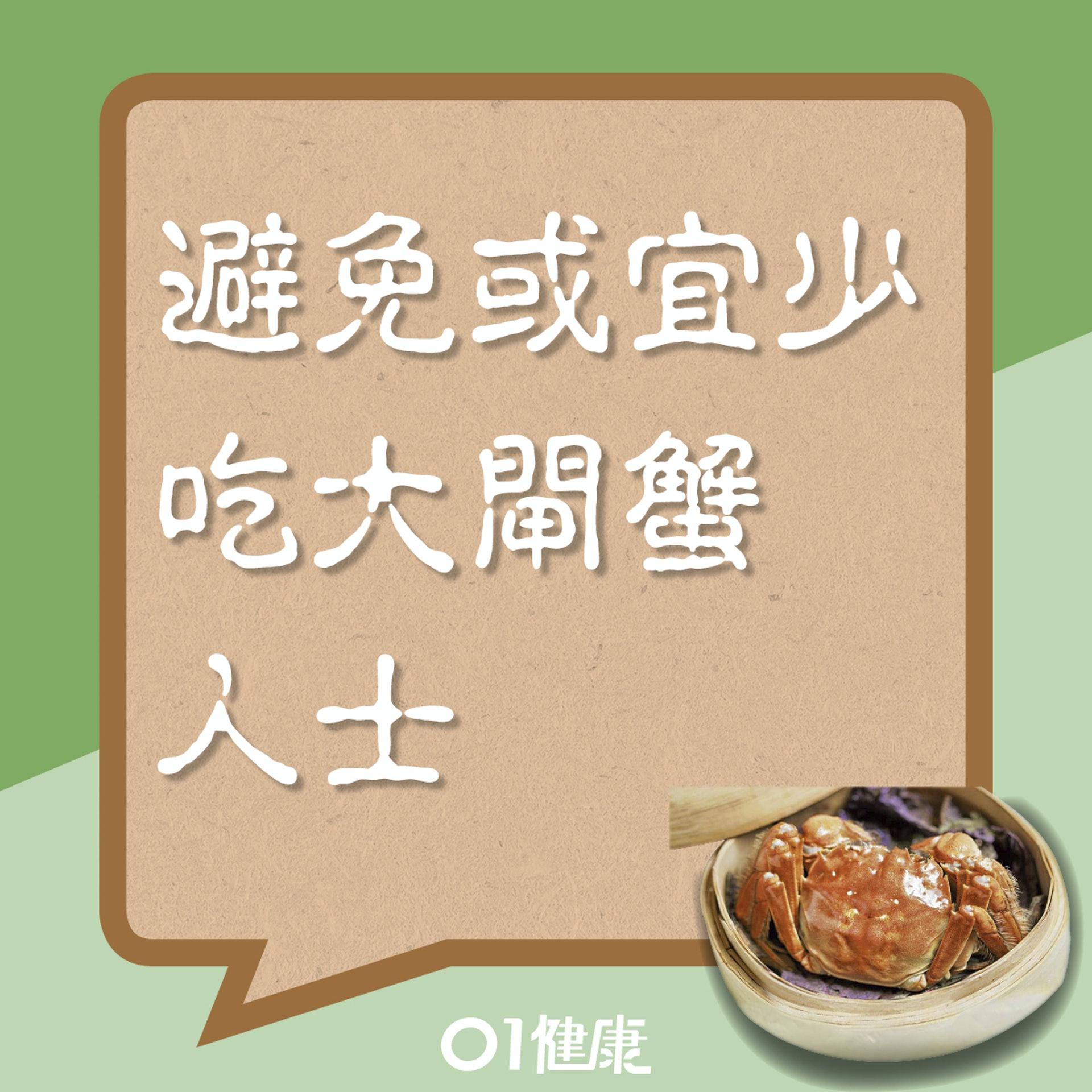 10類人士最好避免或少吃大閘蟹(01製圖)