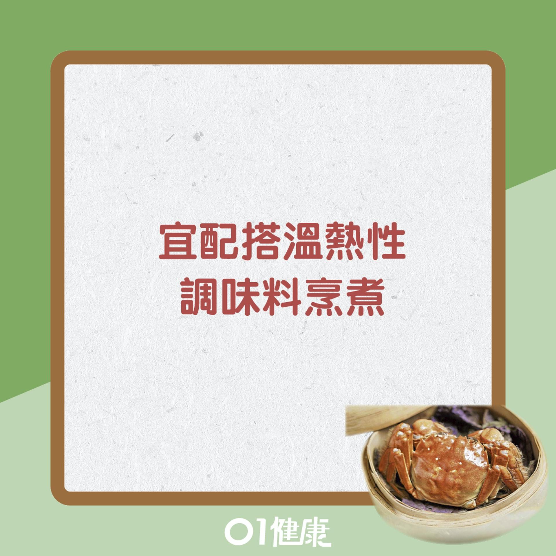 吃大閘蟹注意事項(01製圖)
