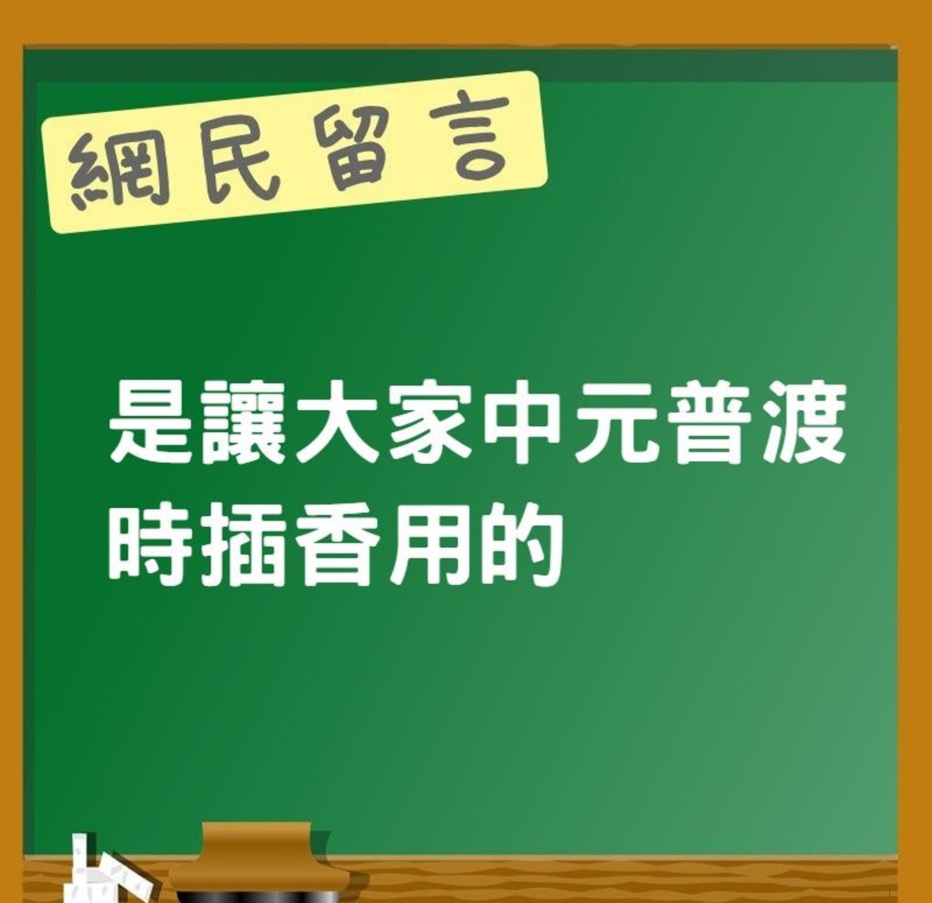 網友看到後紛紛留言回應解惑(01製圖)