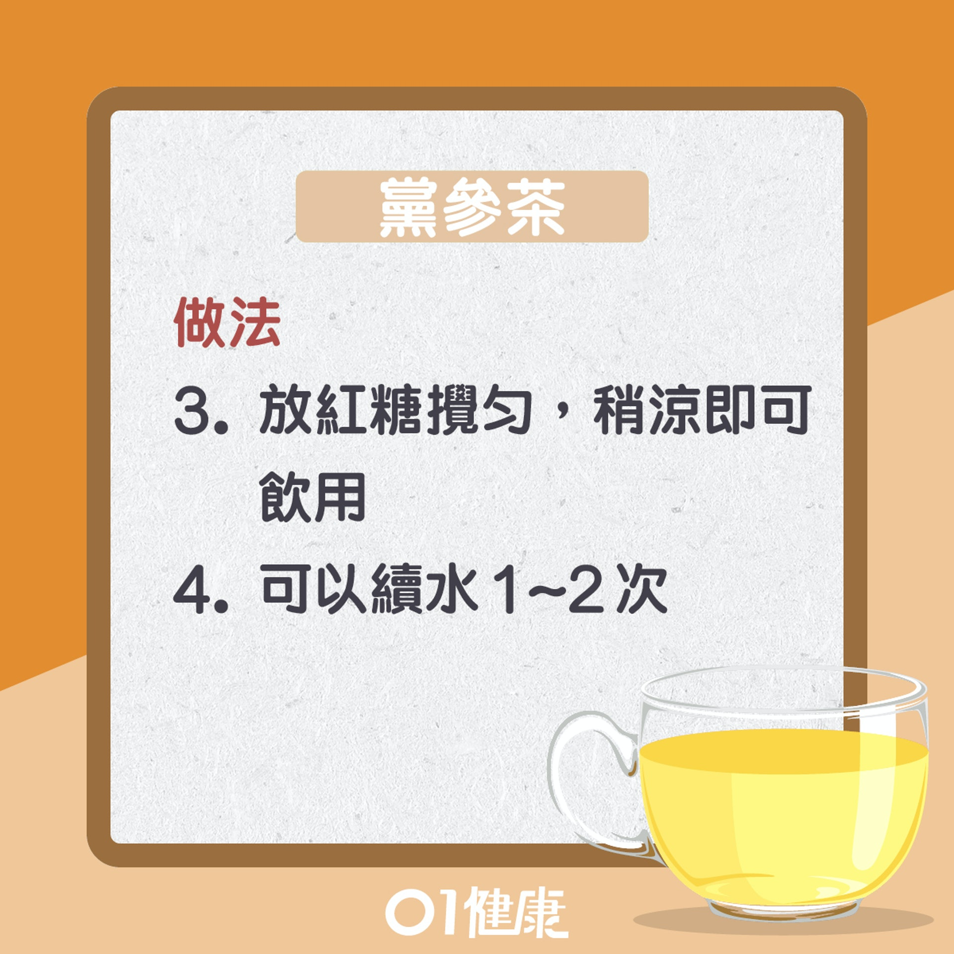 黨參茶(01製圖)