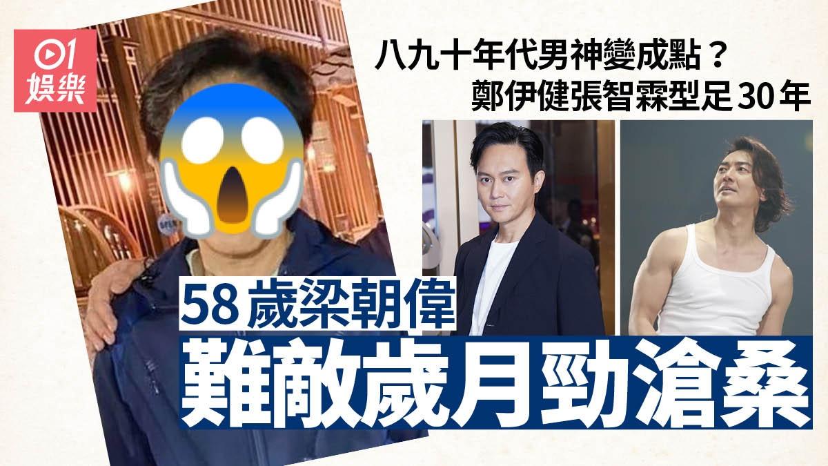 58歲梁朝偉近照曝光被指崩壞 15位當年男神成不老傳說?