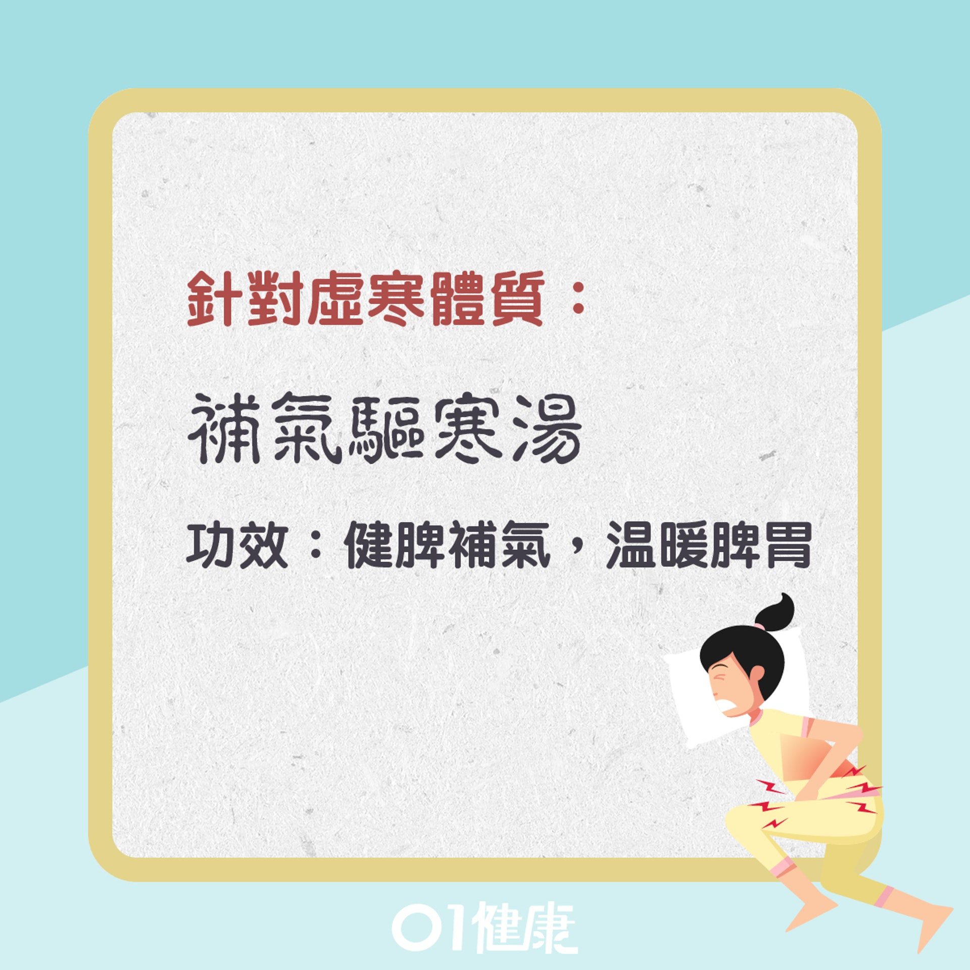 補氣驅寒湯(01製圖)