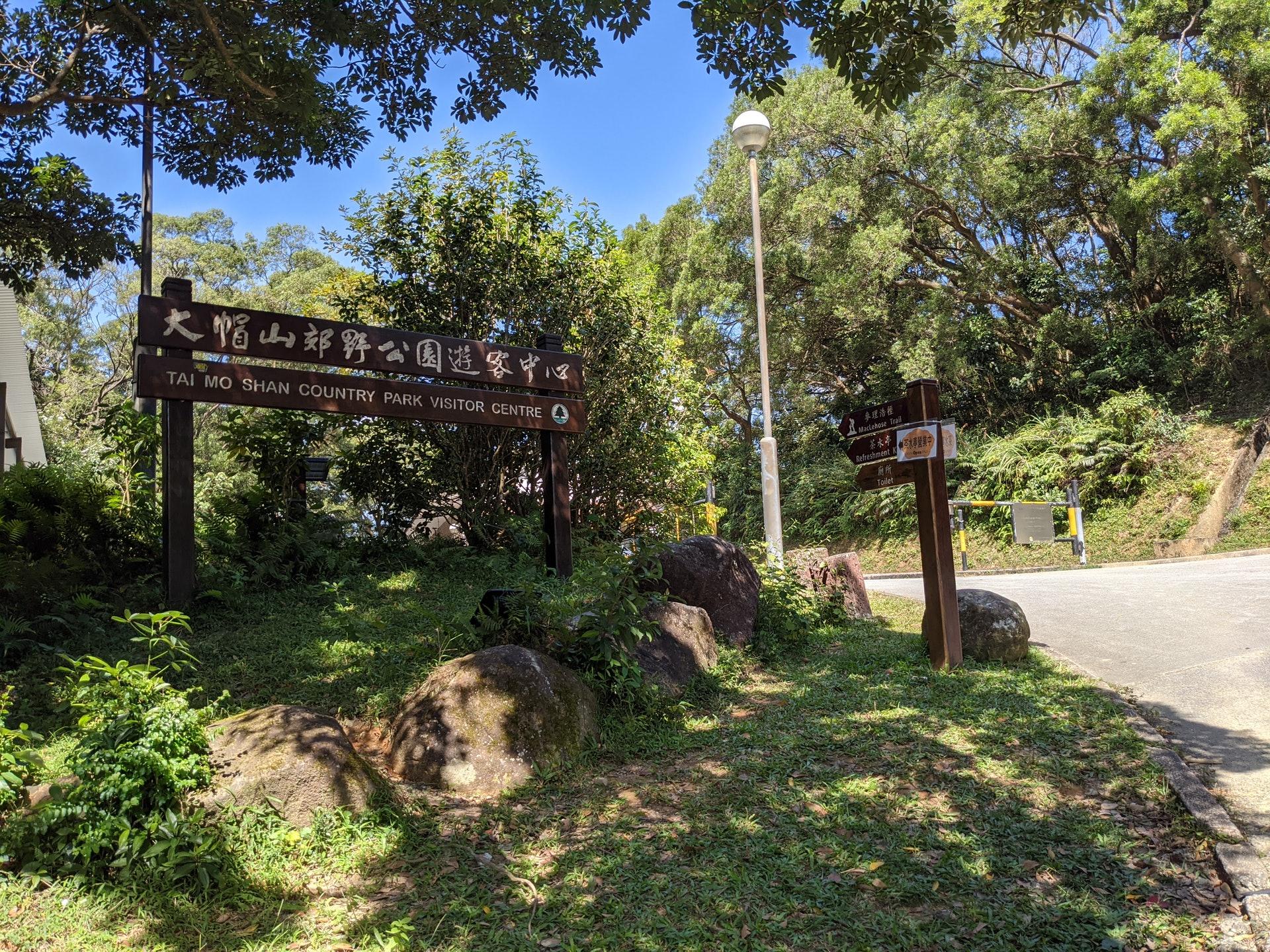 走不到5分鐘,就會見到「大帽山郊野公園遊客中心」的指示牌。(李琬瑩攝)
