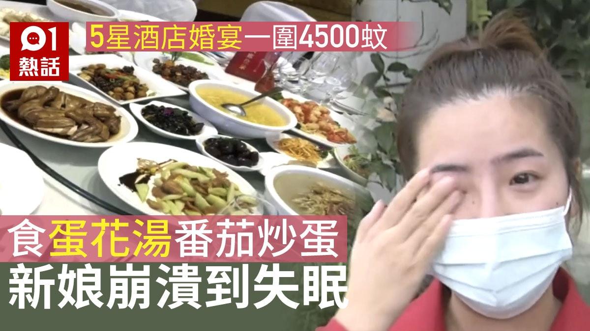 5星酒店婚宴每圍4500元食平價小菜 新娘被批寒酸:人生留大污點