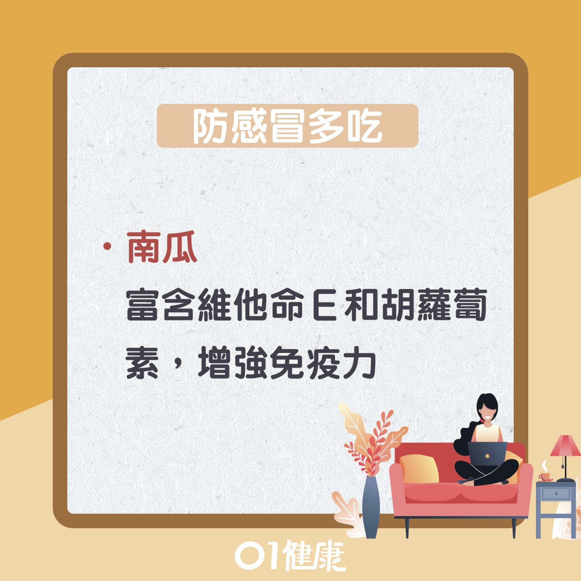 吃散寒食物防感冒(01製圖)