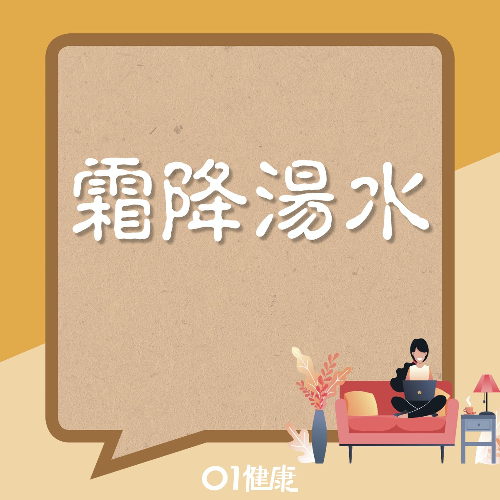 西洋菜陳腎豬骨湯(01製圖)