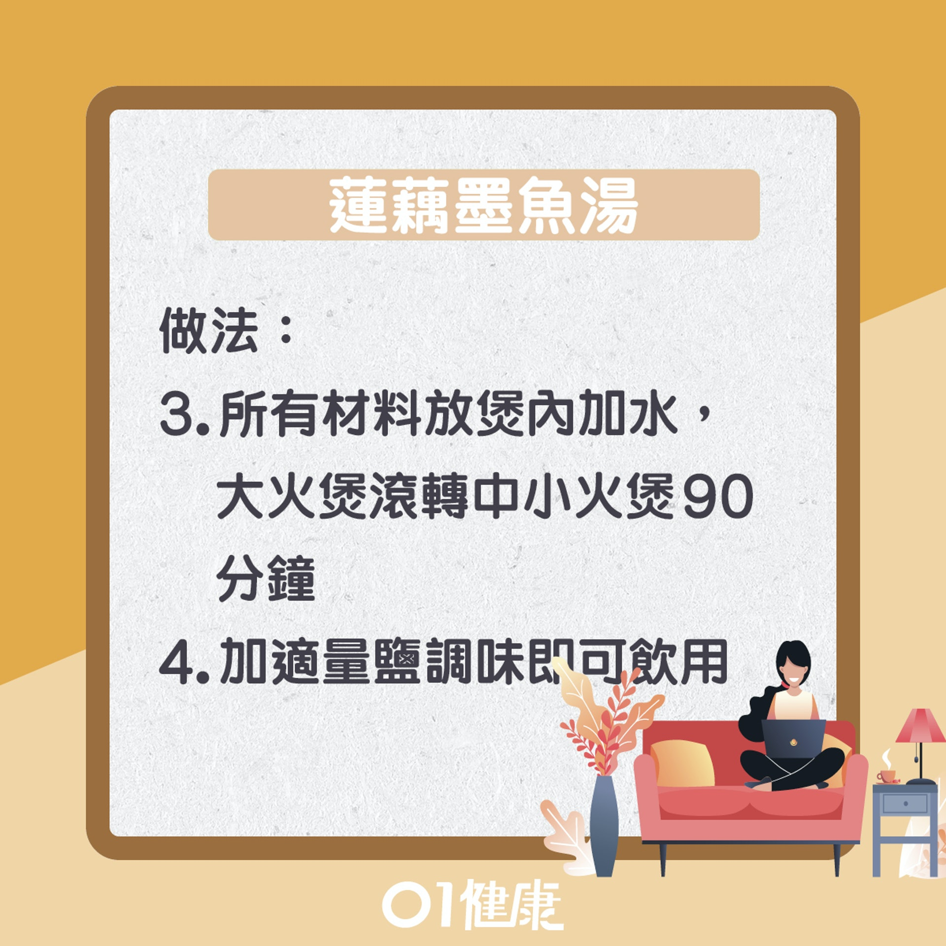 蓮藕墨魚湯(01製圖)