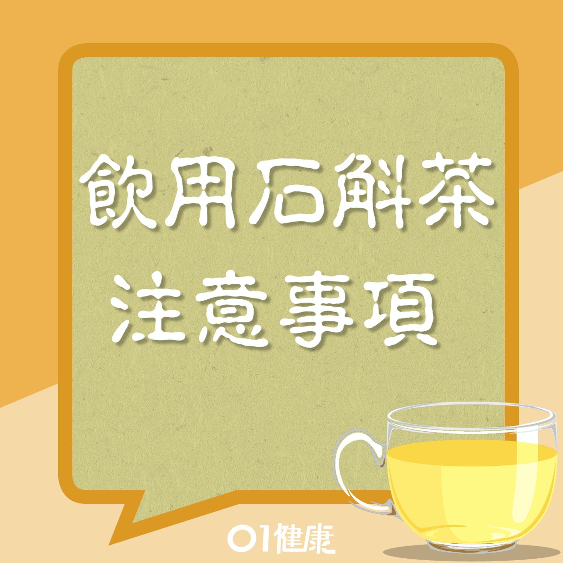 飲用石斛茶注意事項(01製圖)