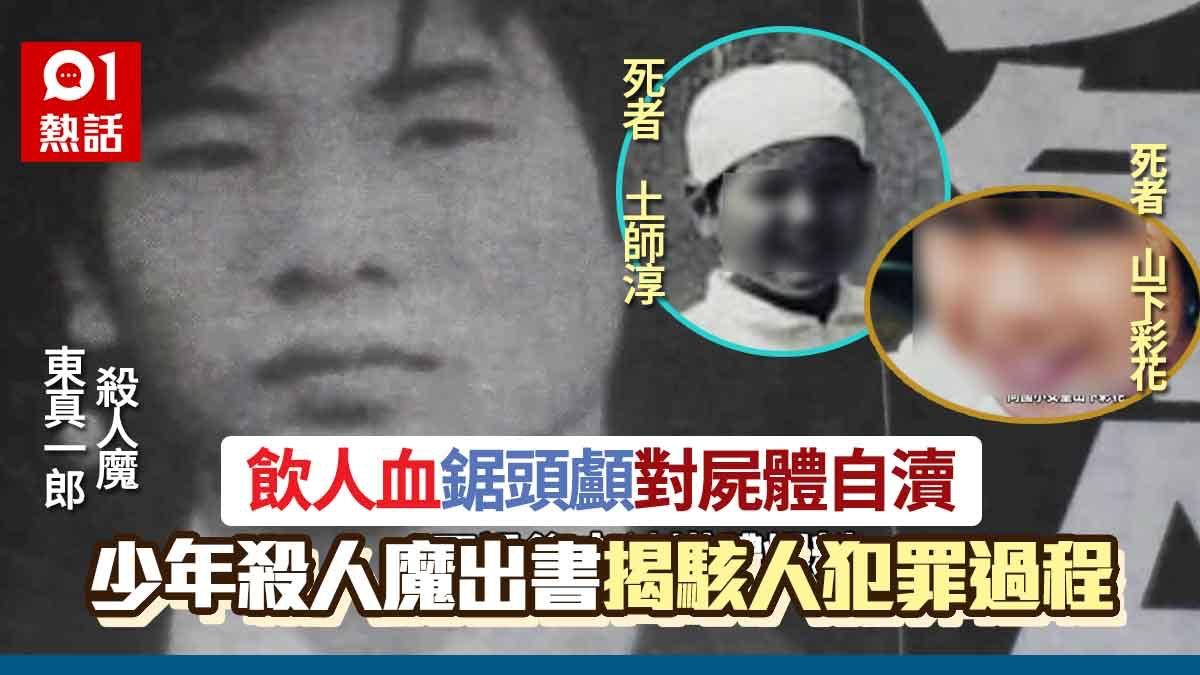 事件 酒鬼 薔薇 14歲時殺童割頭顱 33歲