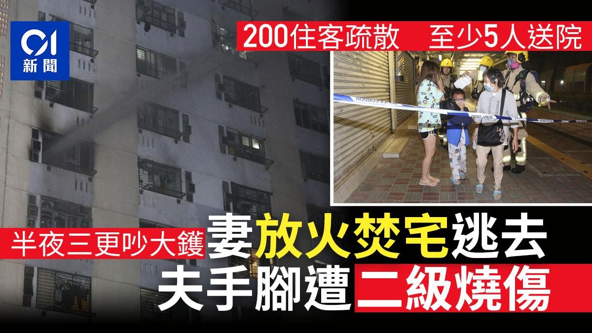 荔景邨夫婦「吵大鑊」 妻放火焚宅逃去 5人送院男戶主二級燒傷