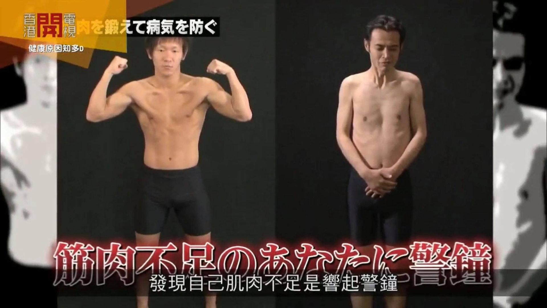 唔運動2周肌肉老化40年?一招速改善