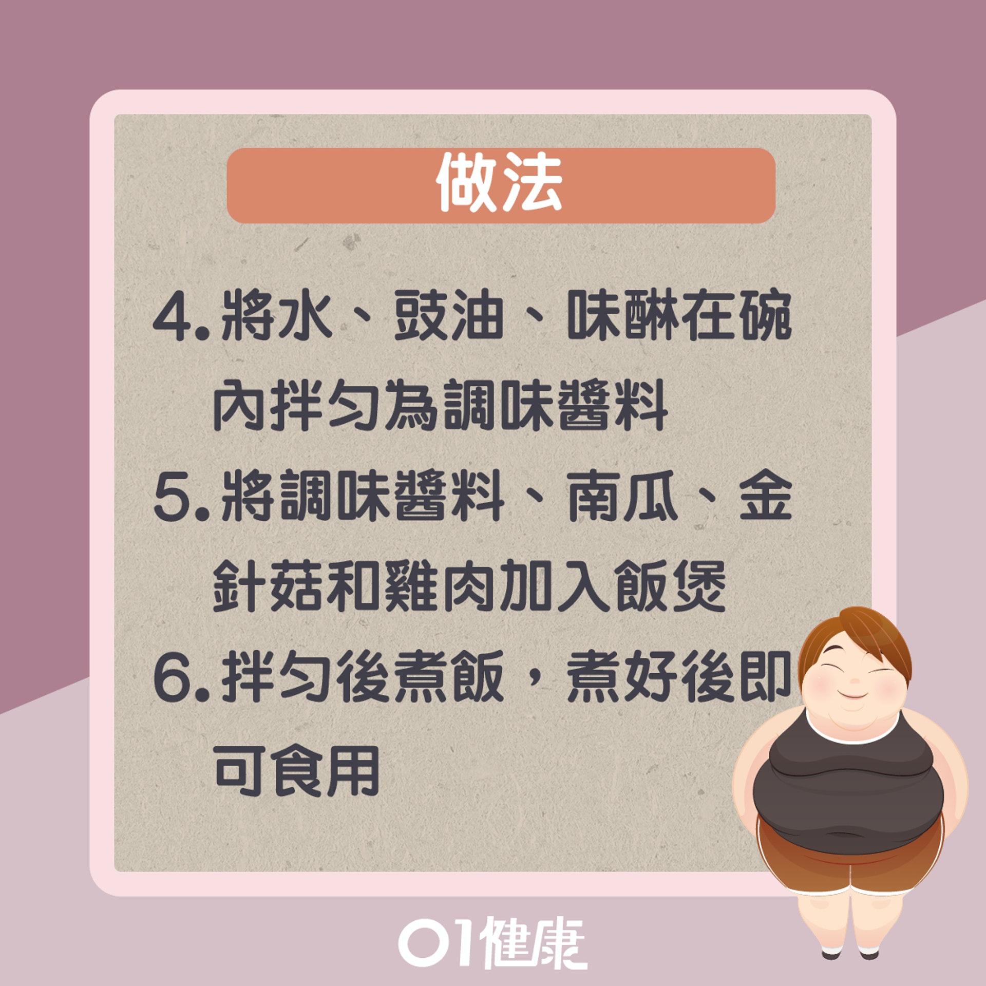 南瓜雞肉炊飯(01製圖)