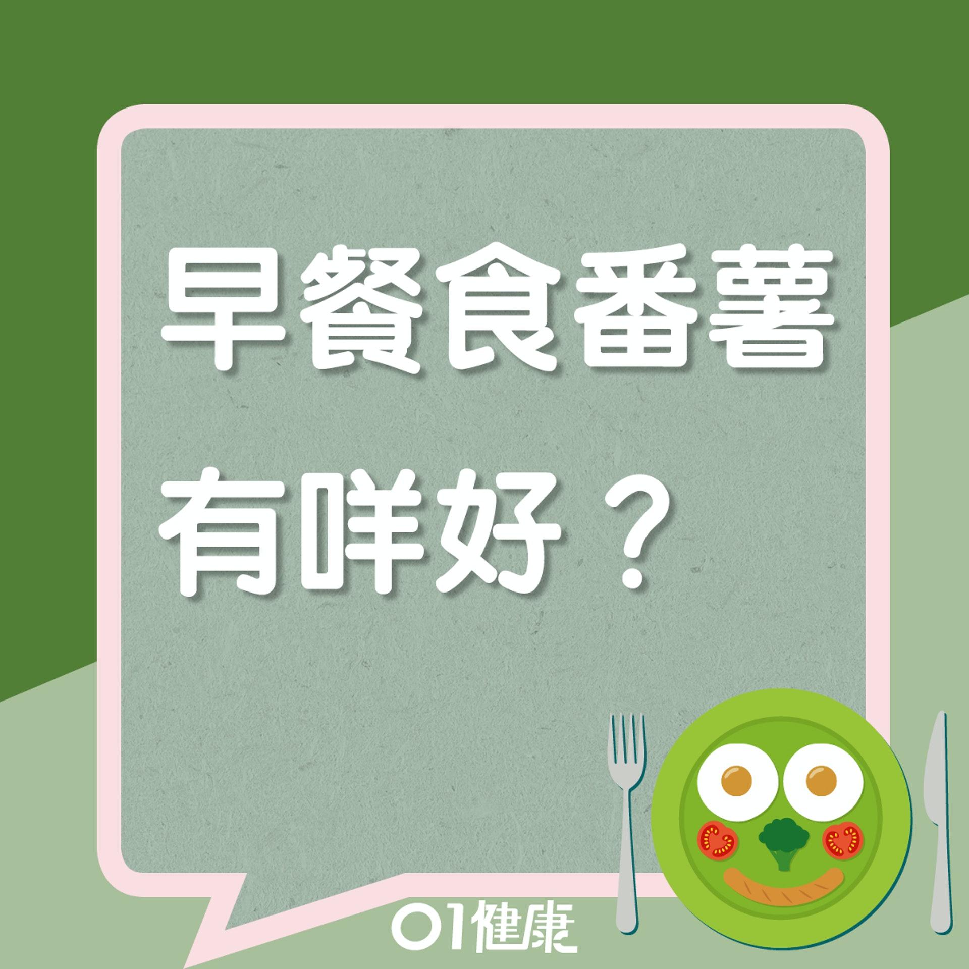 食番薯做早餐有什麼好處?(01製圖)