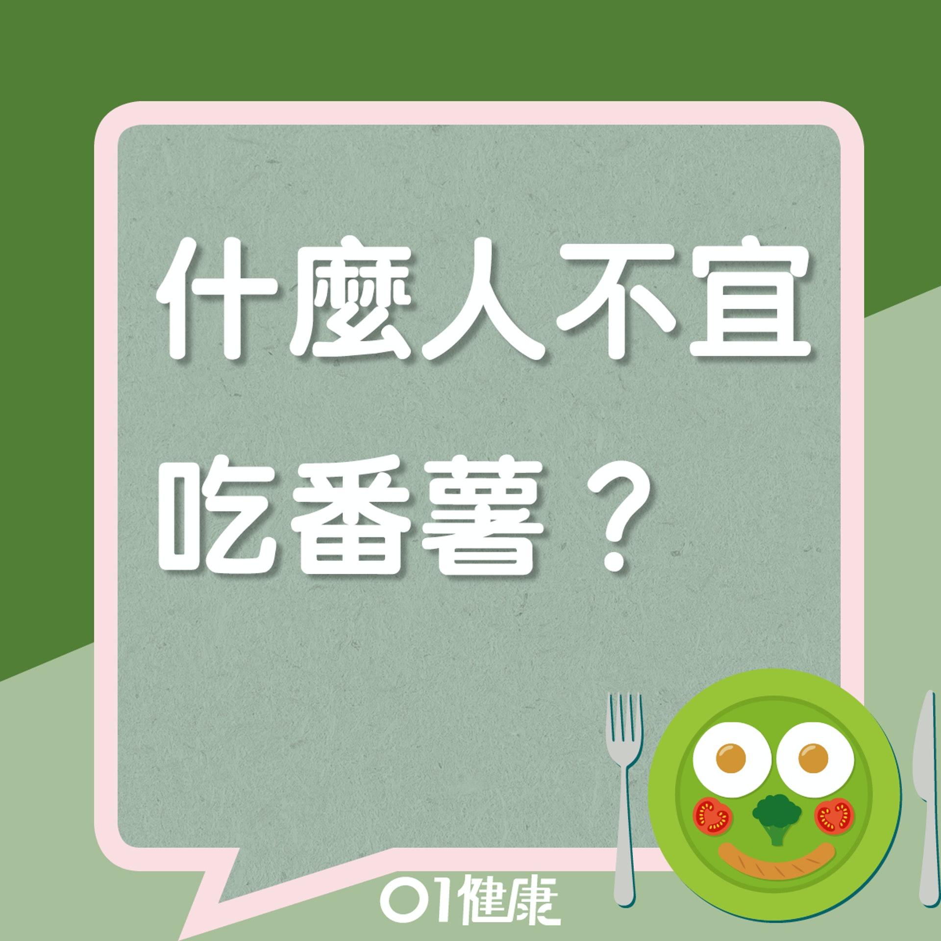 什麼人不宜吃番薯?(01製圖)