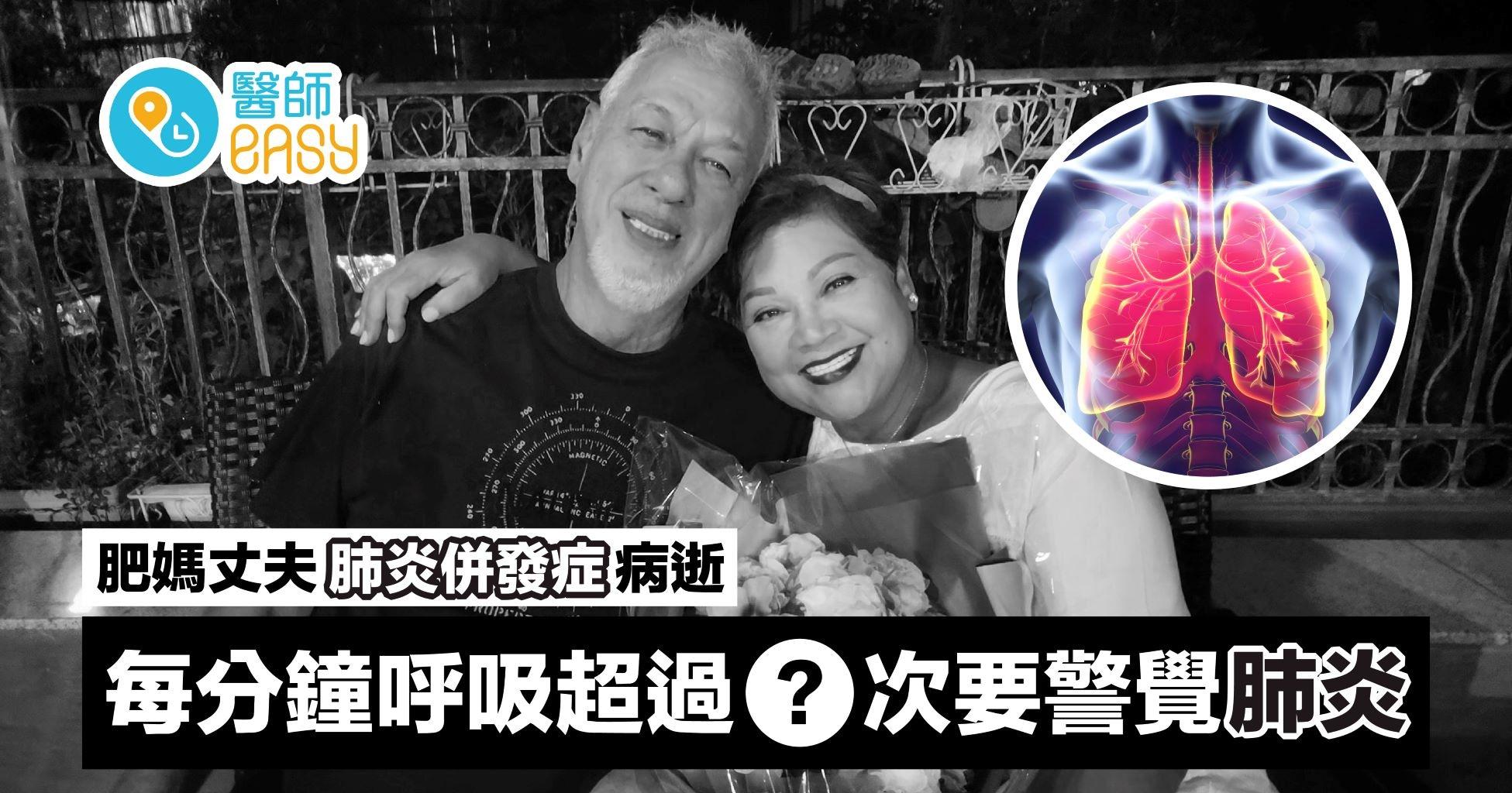 肥媽丈夫肺炎併發症病逝 醫生提醒每分鐘呼吸超過一定次數要警覺