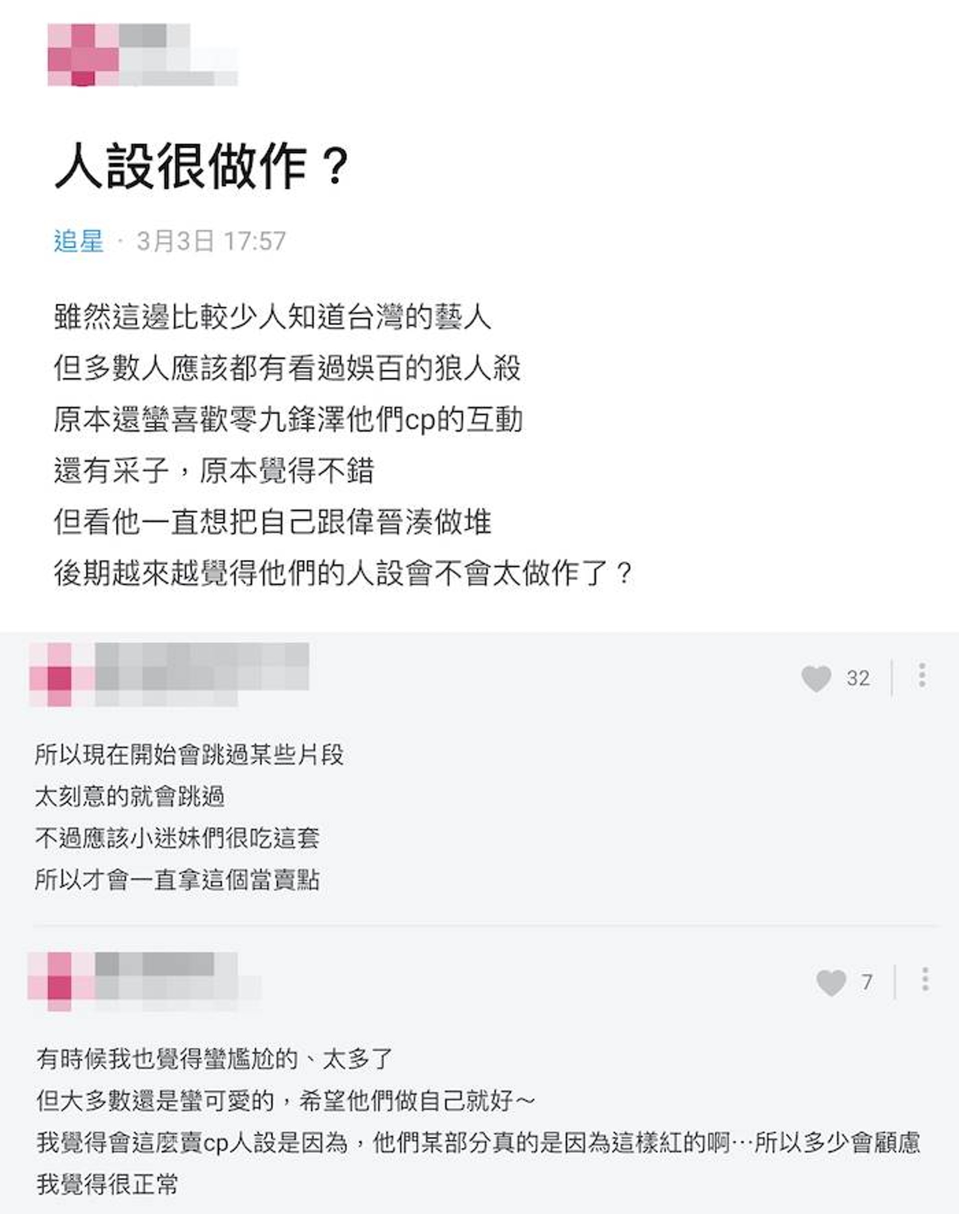 采子也經常在綜藝單元《凹嗚狼人殺》中出現,遭到網友在Dcrad上批評「太做作了」(Dcrad截圖)