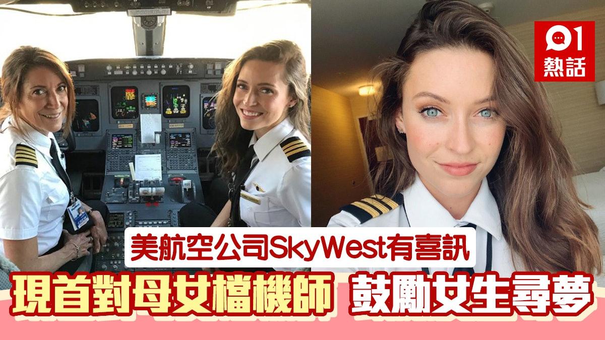 美國航空公司首對母女檔機長 囡囡顏值高 威水阿媽係首批女機師