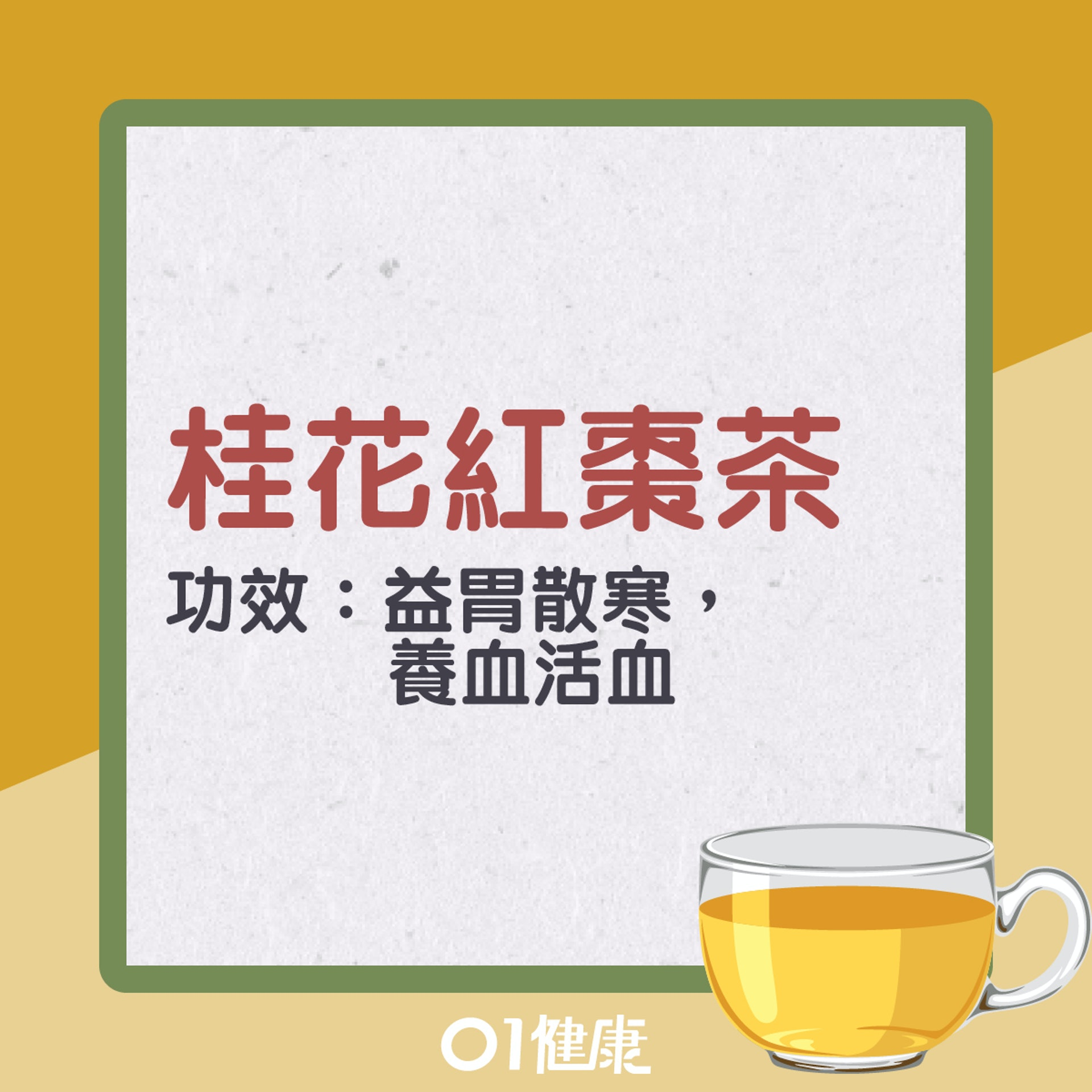桂花紅棗茶(01製圖)