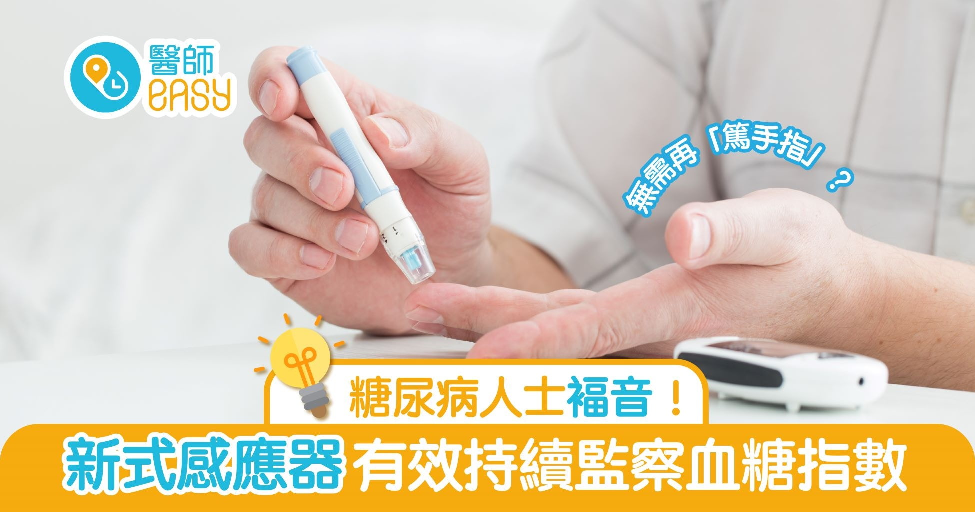 測量血糖不用再「篤手指」 醫生分析—新型葡萄糖監測機優缺