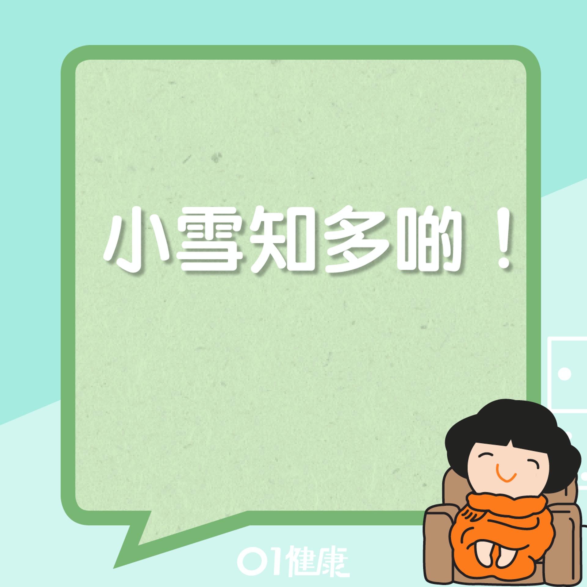 小雪知多啲!(01製圖)