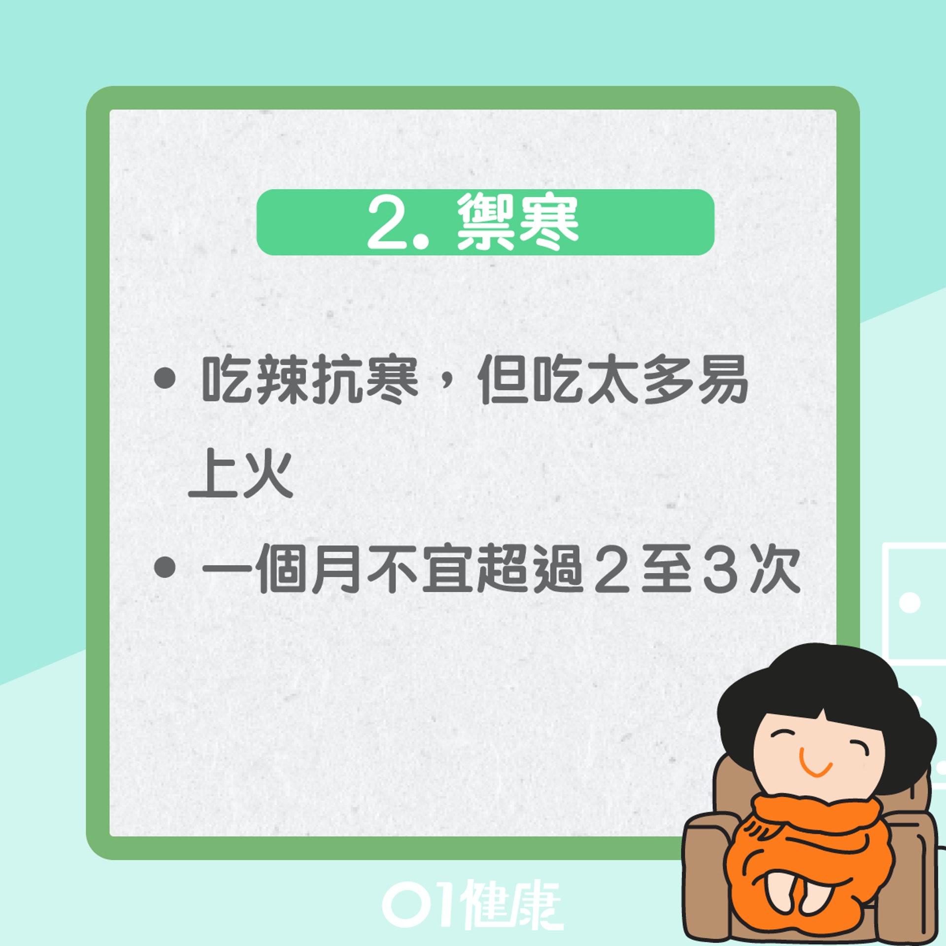 小雪養生六招(01製圖)