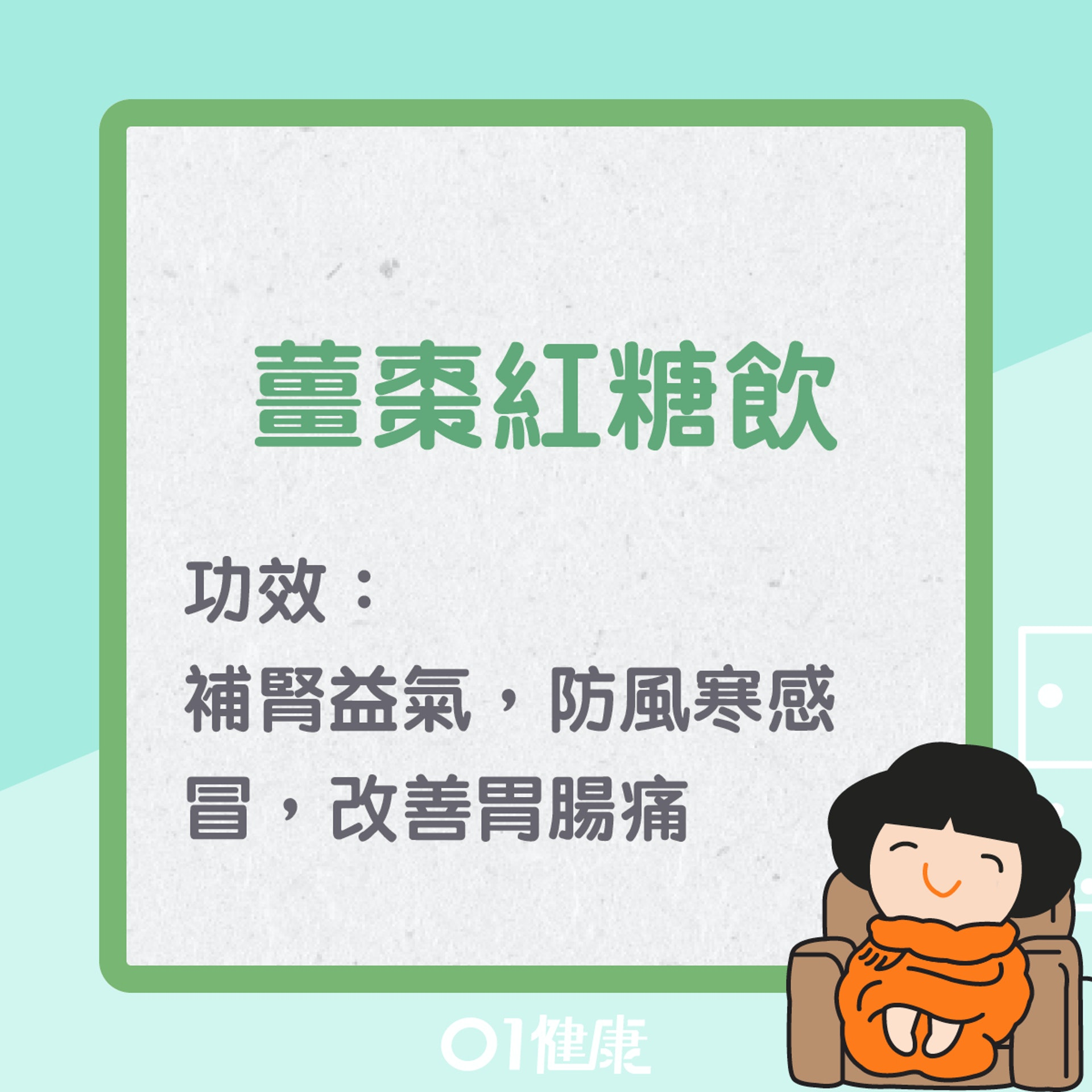 薑棗紅糖飲(01製圖)