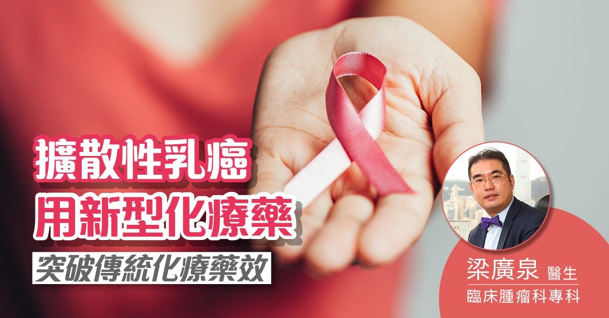 打破化療舊印象  擴散性乳癌用新型化療藥 助穩定病情