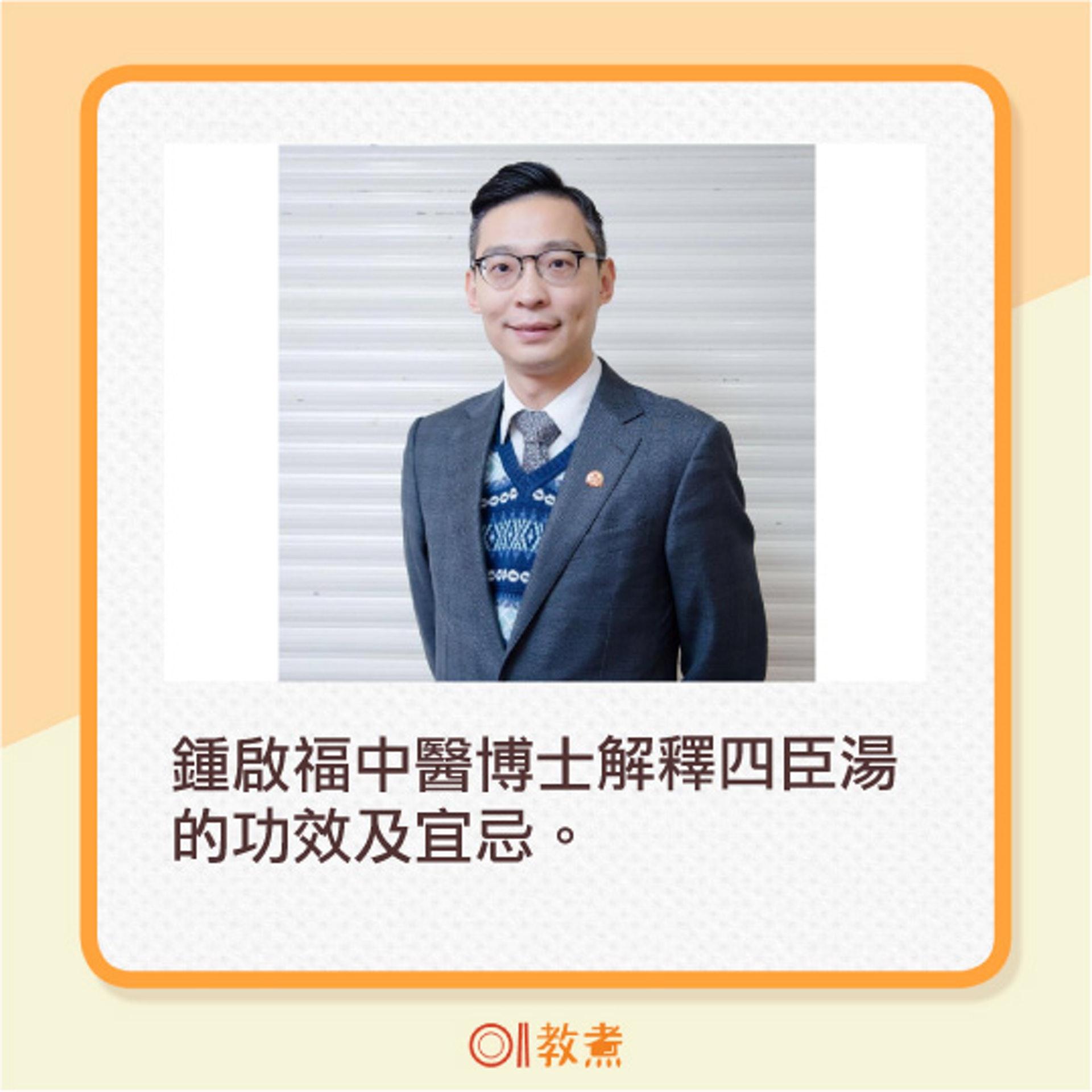 鍾啟福中醫博士解釋四臣湯的食療功效及宜忌。(受訪者提供)
