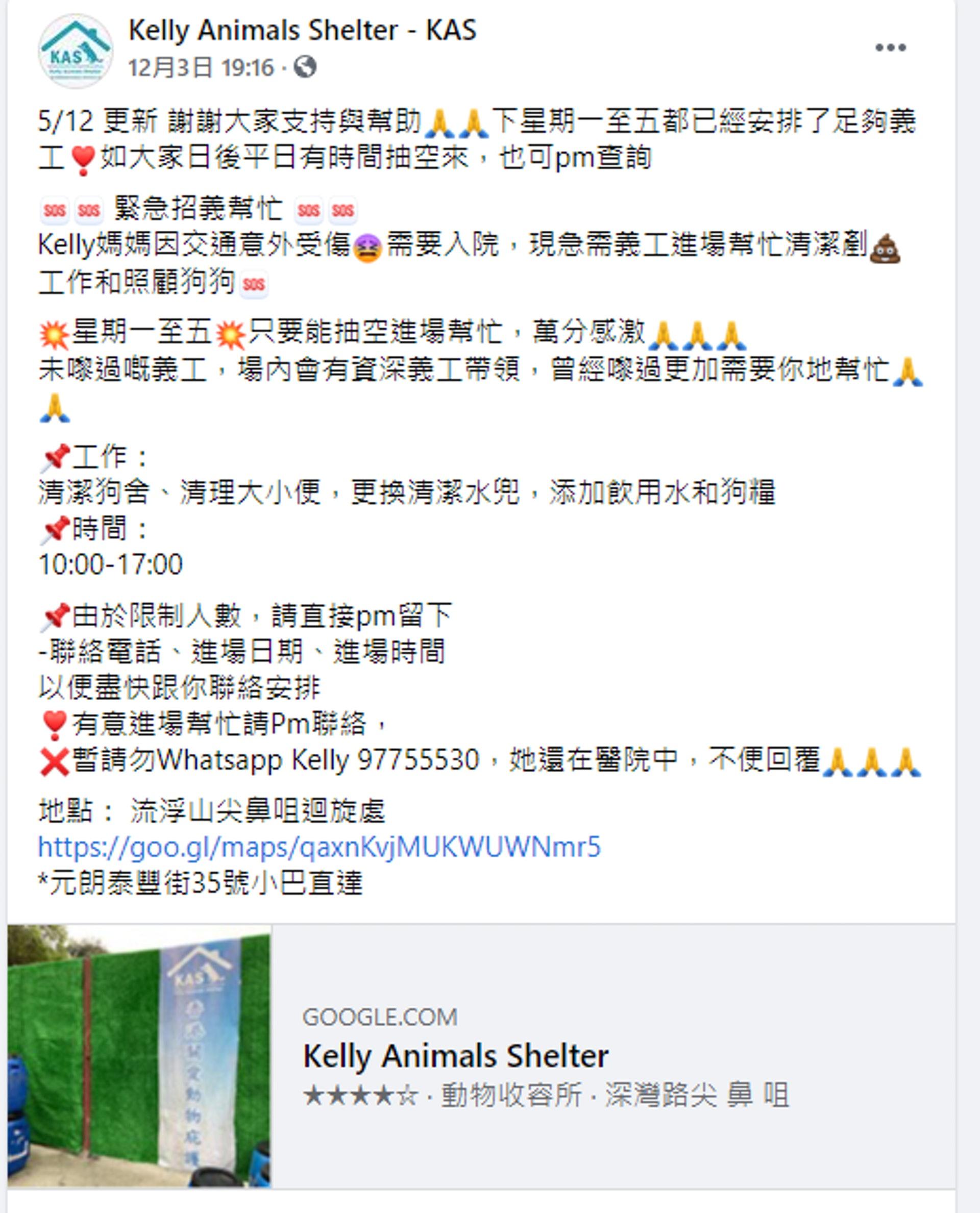 上周四(3日)收容所於網上發帖文,指負責人Kelly因遇上交通意外留醫,無法照顧場內的貓狗,希望義工伸出援手。