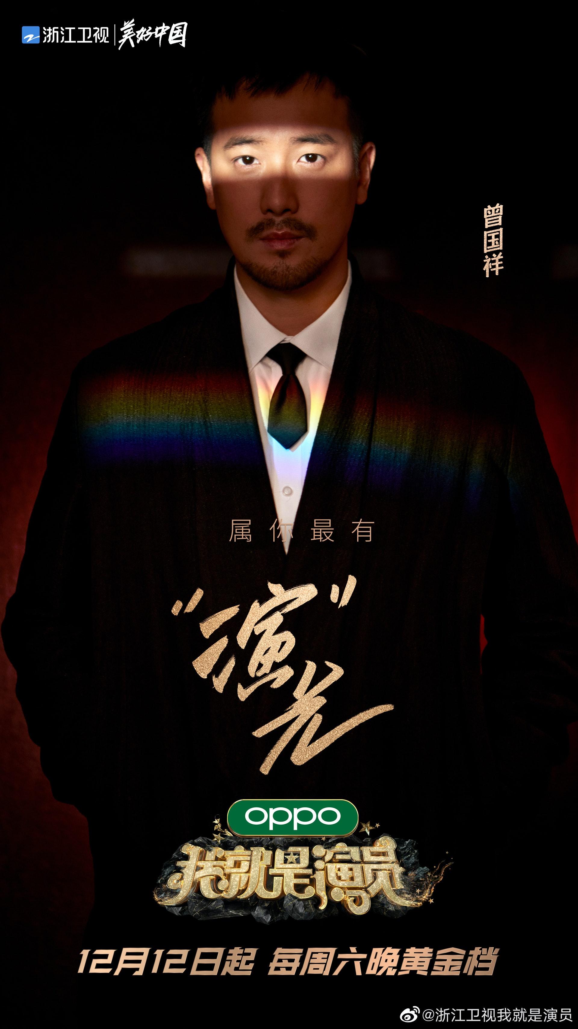 曾國祥也是導師之一。(官方微博)
