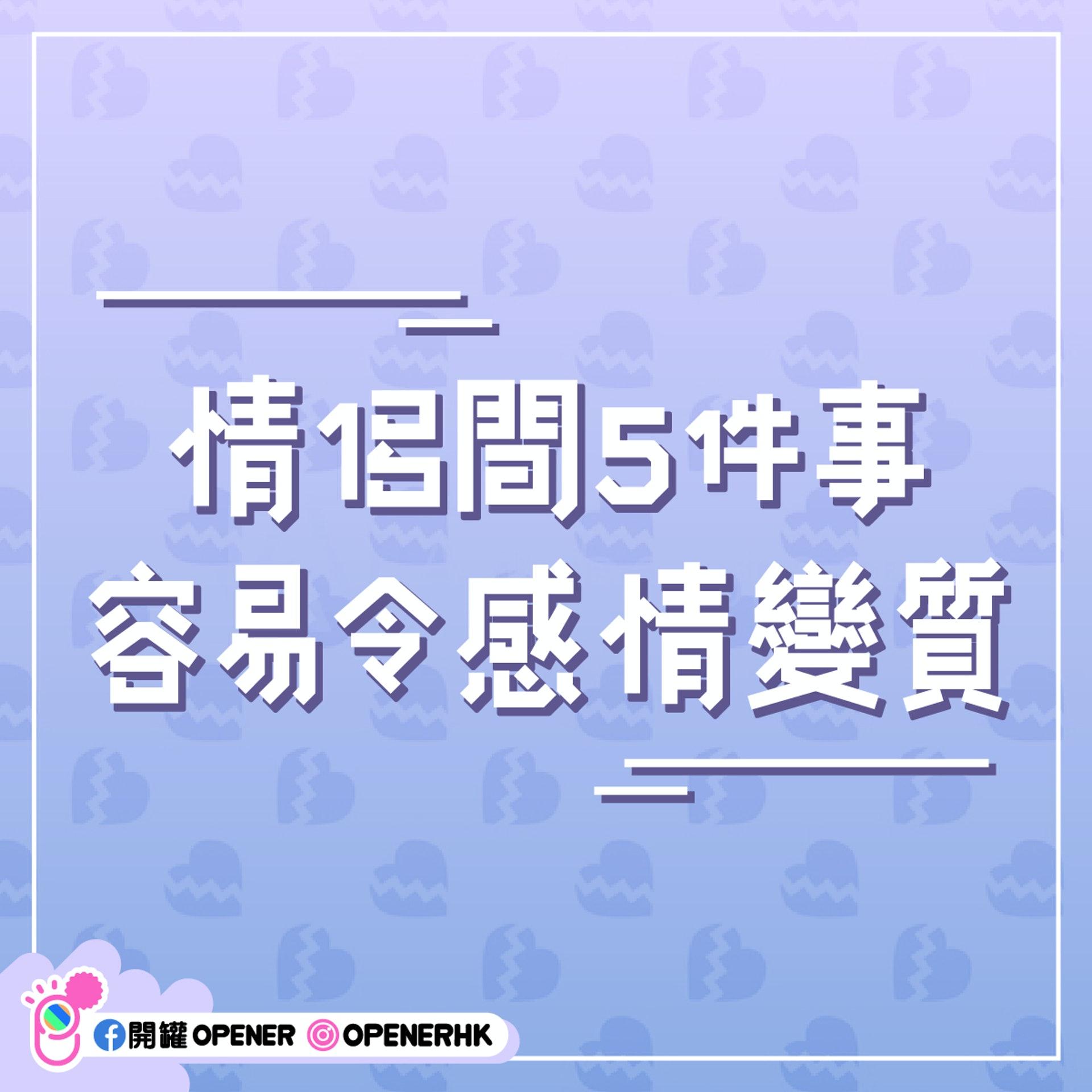 前新聞主播兼 HK Romance Dating極速約會公司創辦人黃嘉如 (Yubi) 指,一段關係需要雙方去維持,但是當這些某些關係轉趨惡性的話,便會變成感情的毒瘤,做以下這5件事或令感情變質。
