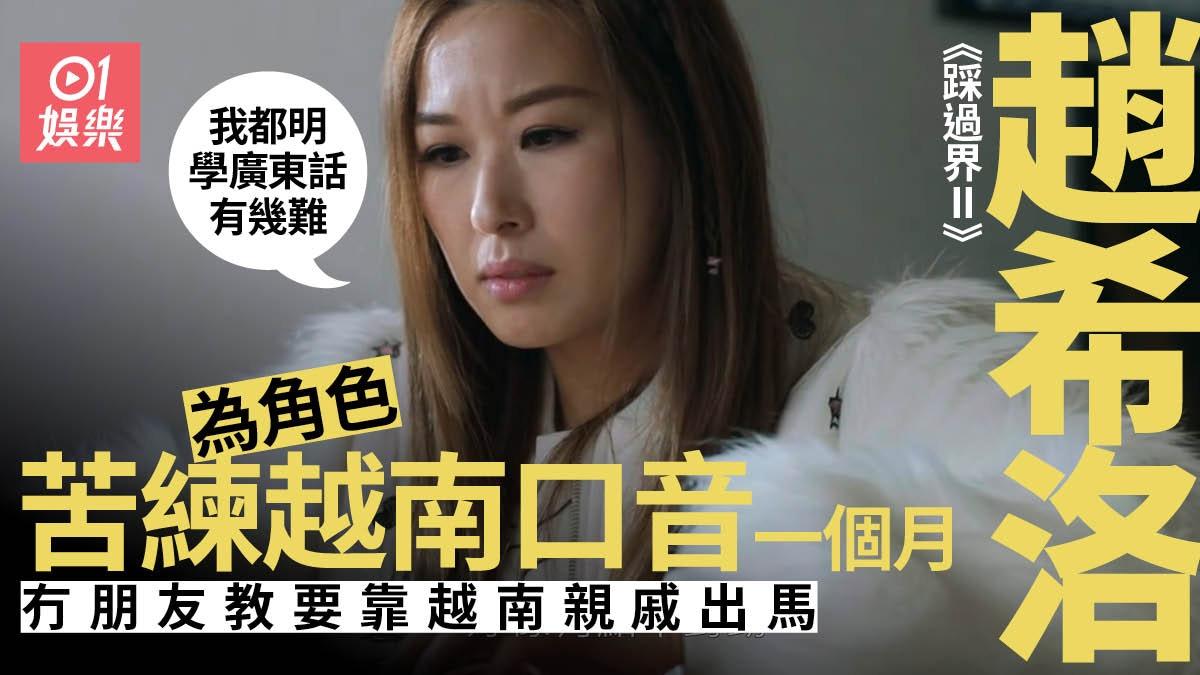踩過界II 趙希洛演越南華僑 稱與自己相似:返香港嗰時學緊中文
