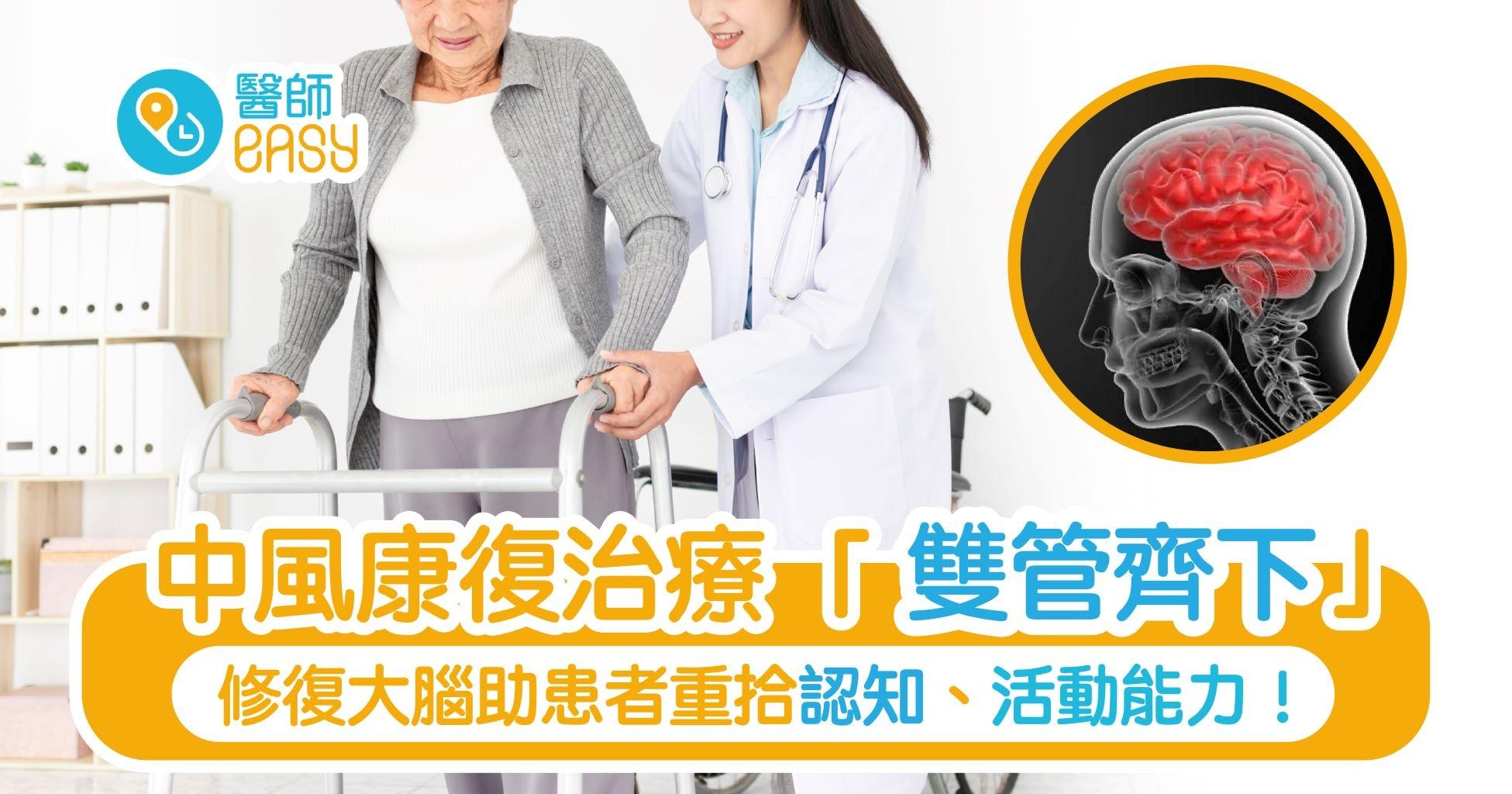 「雙管齊下」修復中風患者受損大腦 重拾活動認知能力