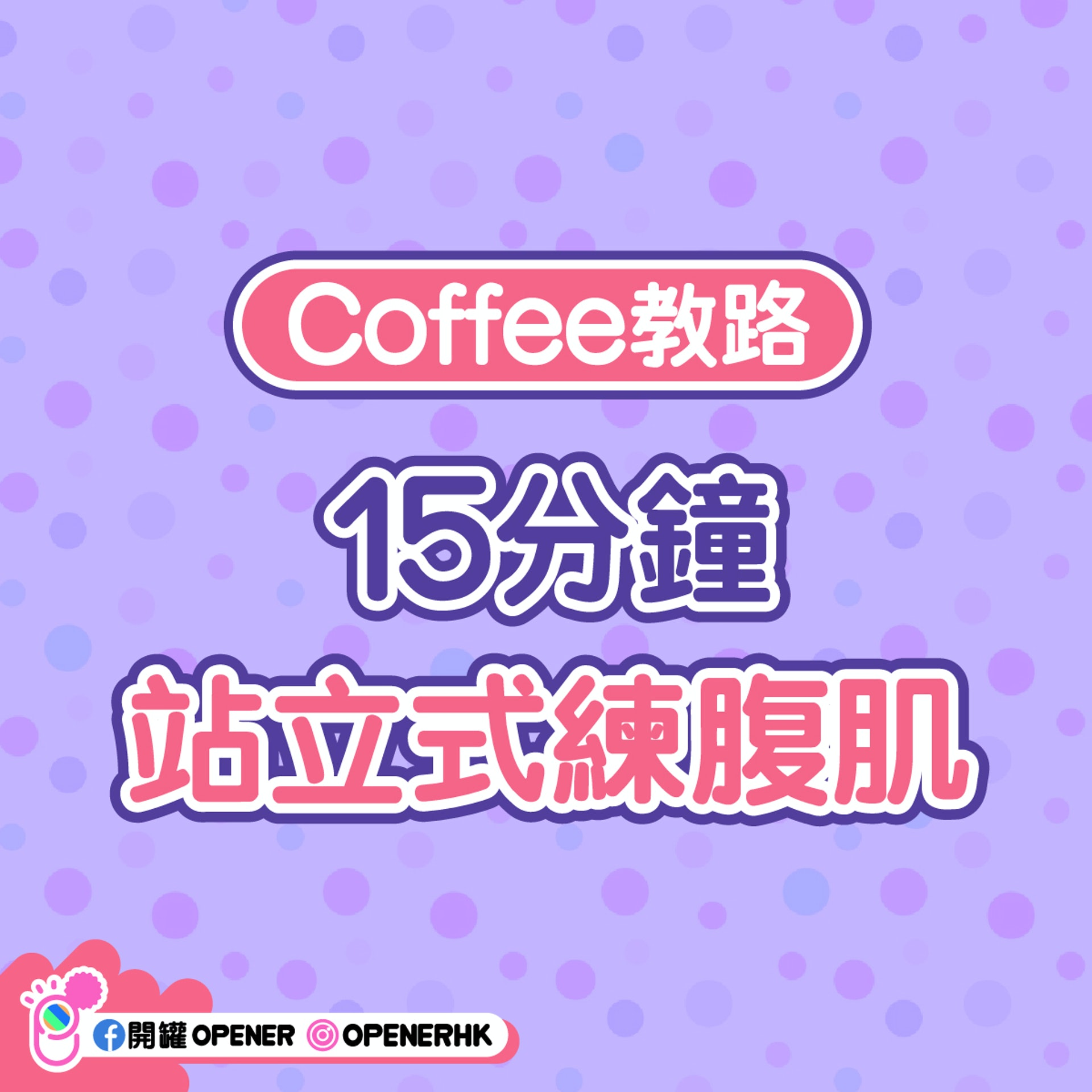 Coffee教路15分鐘站立式練腹肌