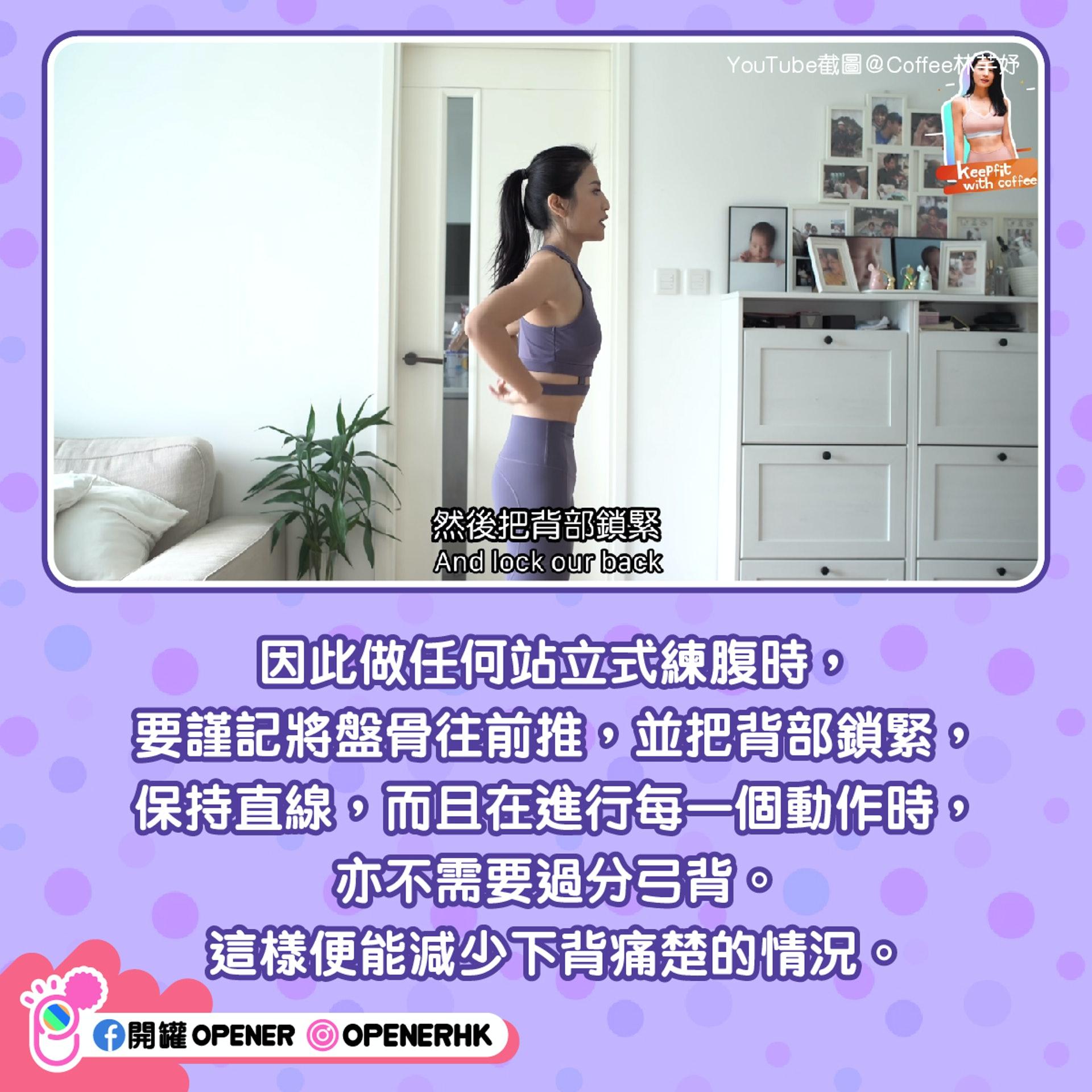做站立式練腹運動時要避免「過分弓背」。