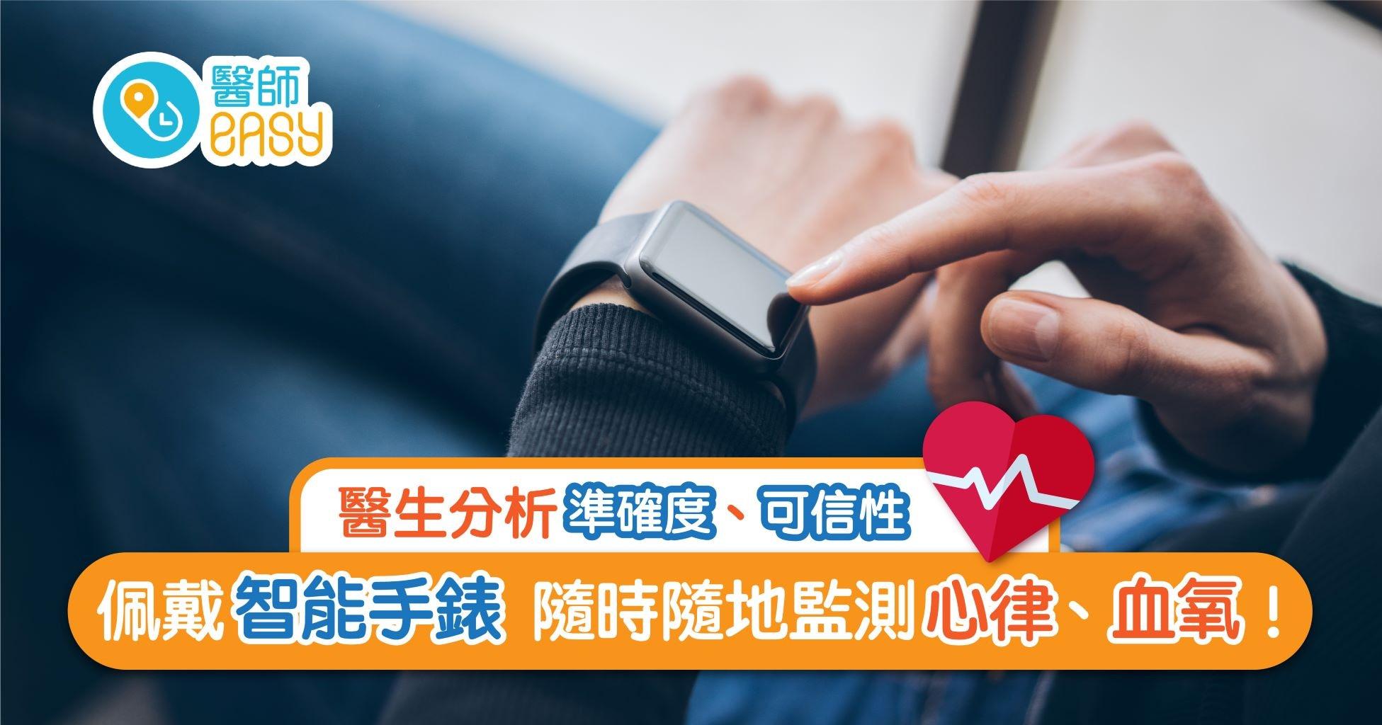 【心臟健康】佩戴智能手錶監測心跳可盡信? 醫生:或可作參考數據
