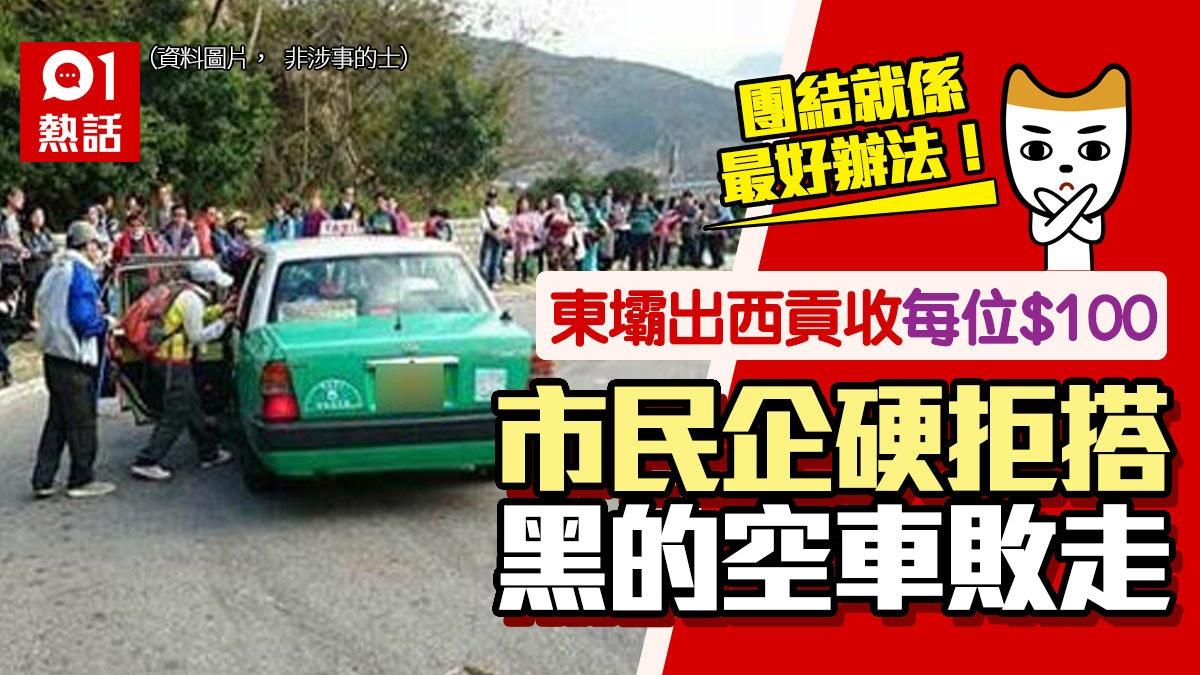 的士東壩出西貢市區坐地起價 市民團結拒搭:小事反映緊成個香港