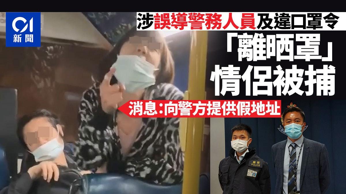 情侶搭巴士拒戴好口罩被「圍剿」 涉誤導警務人員及違口罩令被捕
