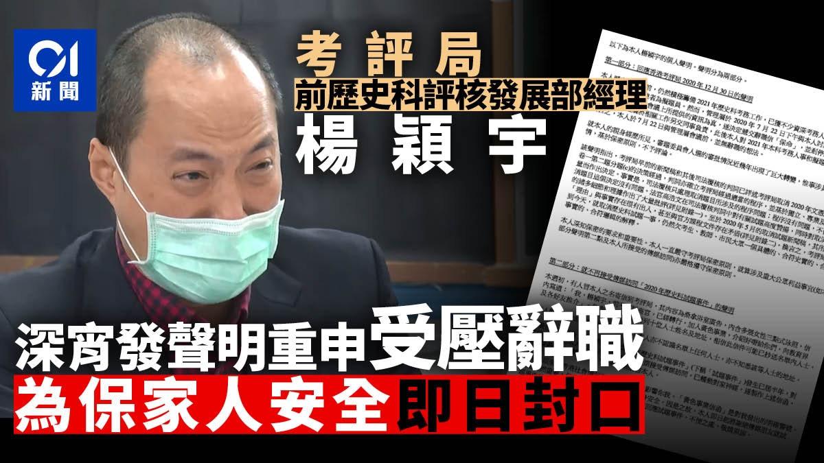 DSE歷史科|楊穎宇深夜發聲明重申受壓辭職 保家人安全即日封口