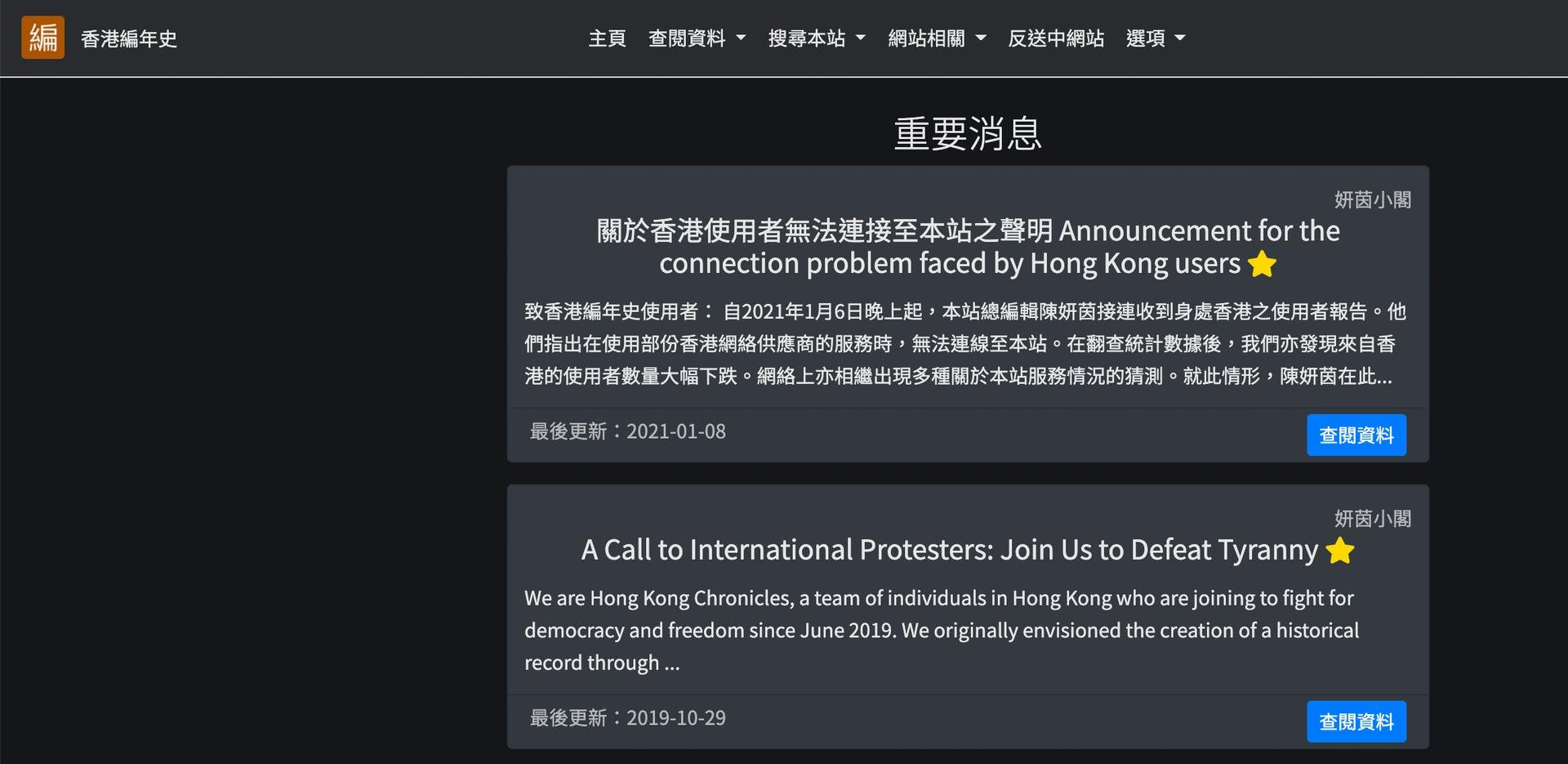 「香港編年史」網站的聲明。