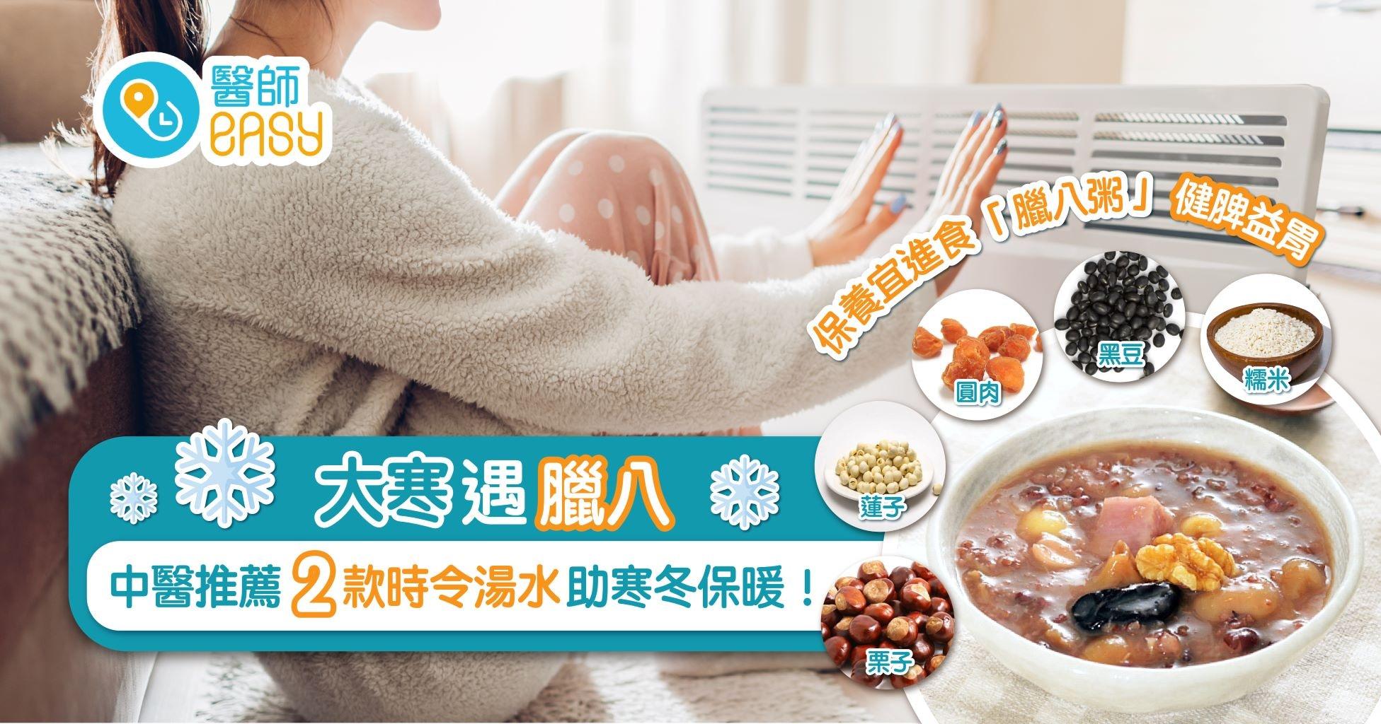 二十四節氣|大寒遇臘八宜益脾養腎 中醫推薦兩款湯水助寒冬保暖