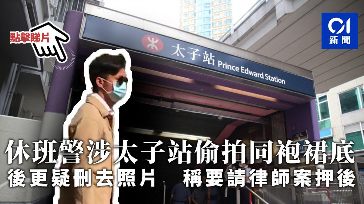 休班警涉太子站偷拍同袍裙底後更疑刪去照片稱要請律師案押後|香港01|社會新聞