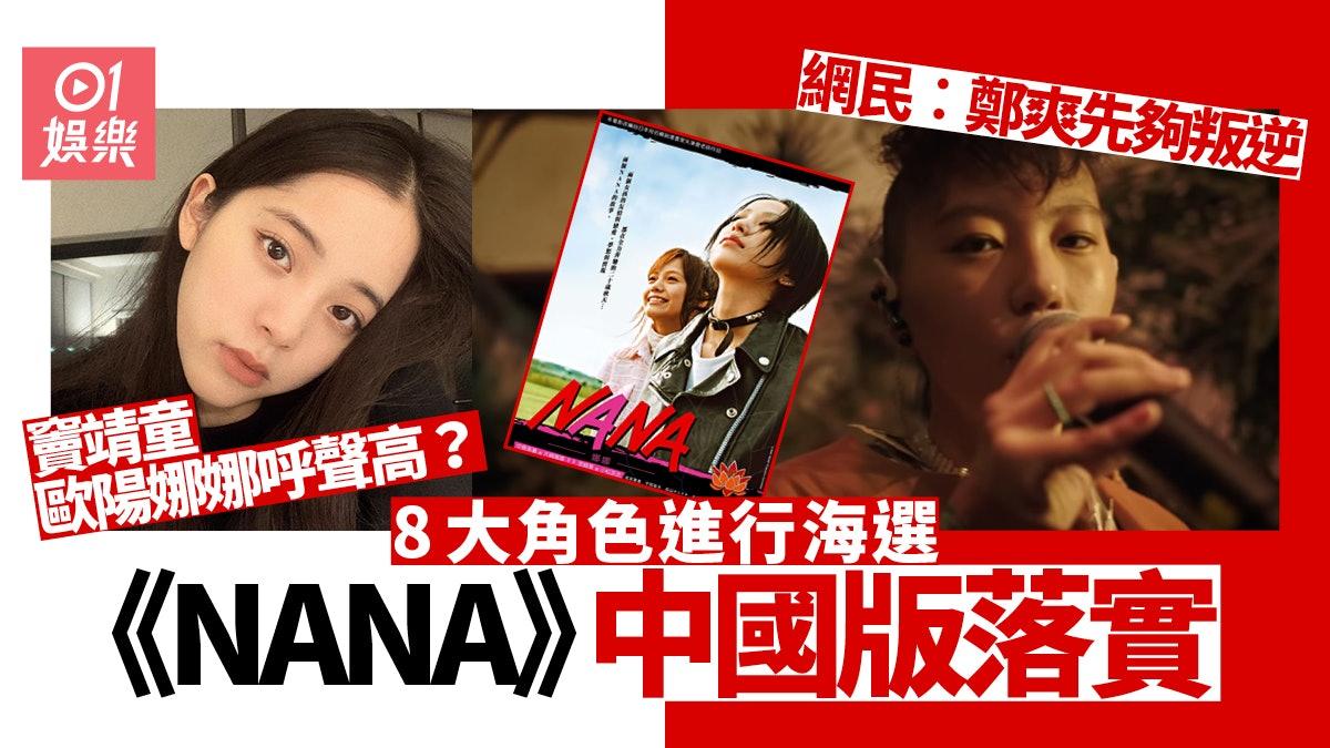 Nana 中島 美嘉 「全球第一美」NANA下衣失蹤 腿部全開洩邪惡曲線