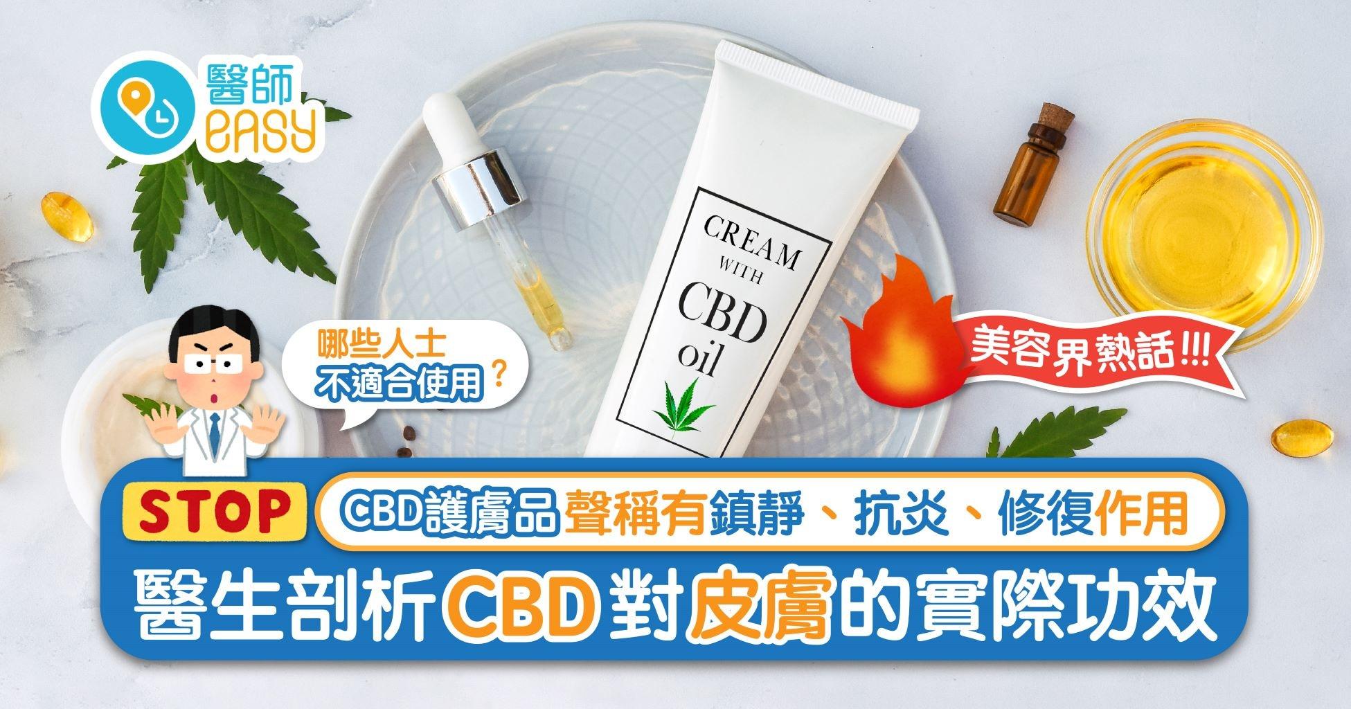 CBD「大麻二酚」竟成護膚新趨勢?暫未有規管消費者應小心使用