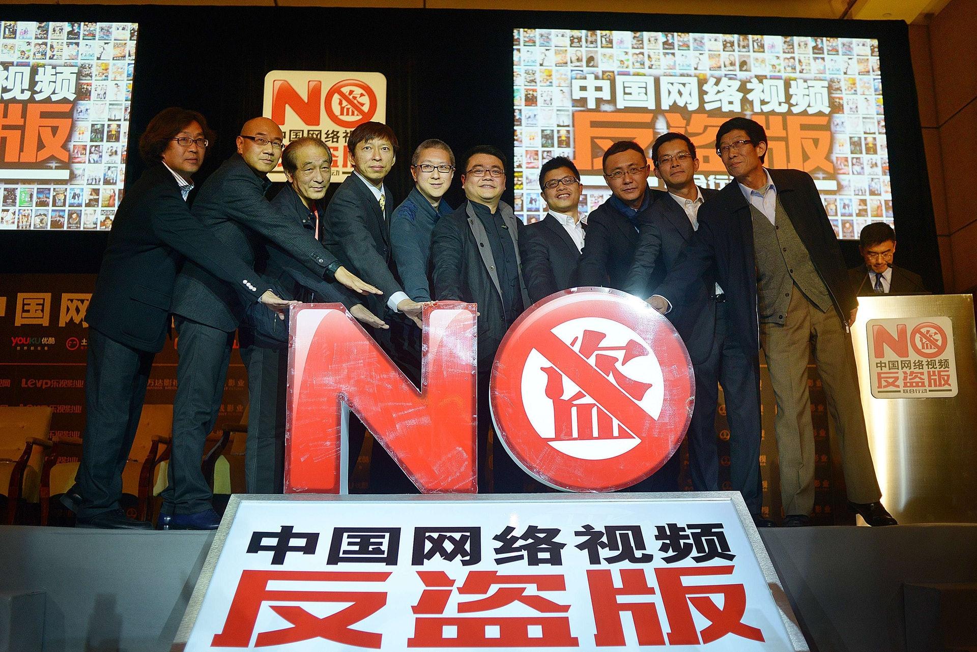 2013年11月13日,中國網絡視頻反盜版聯合行動在北京啟動。(資料圖片/VCG)